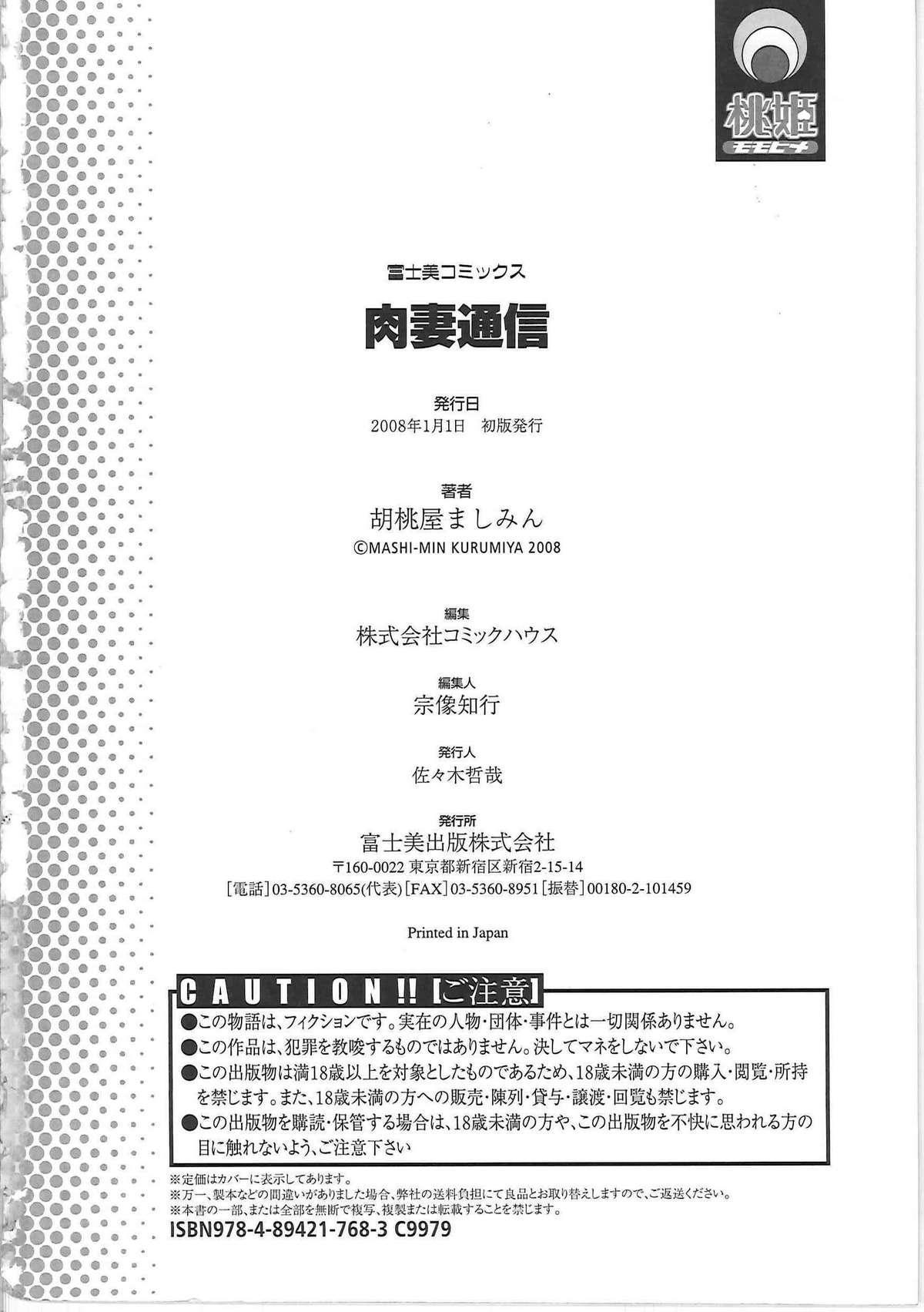 Nikuzuma Tsuushin - Erotic Wife Communication 186