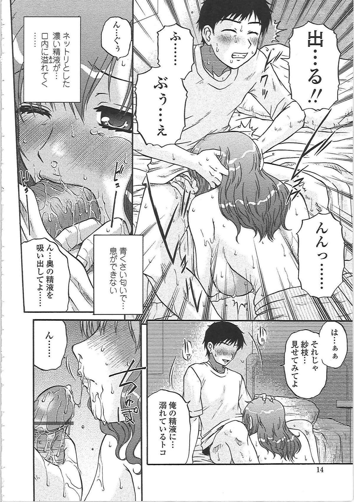 Nikuzuma Tsuushin - Erotic Wife Communication 18