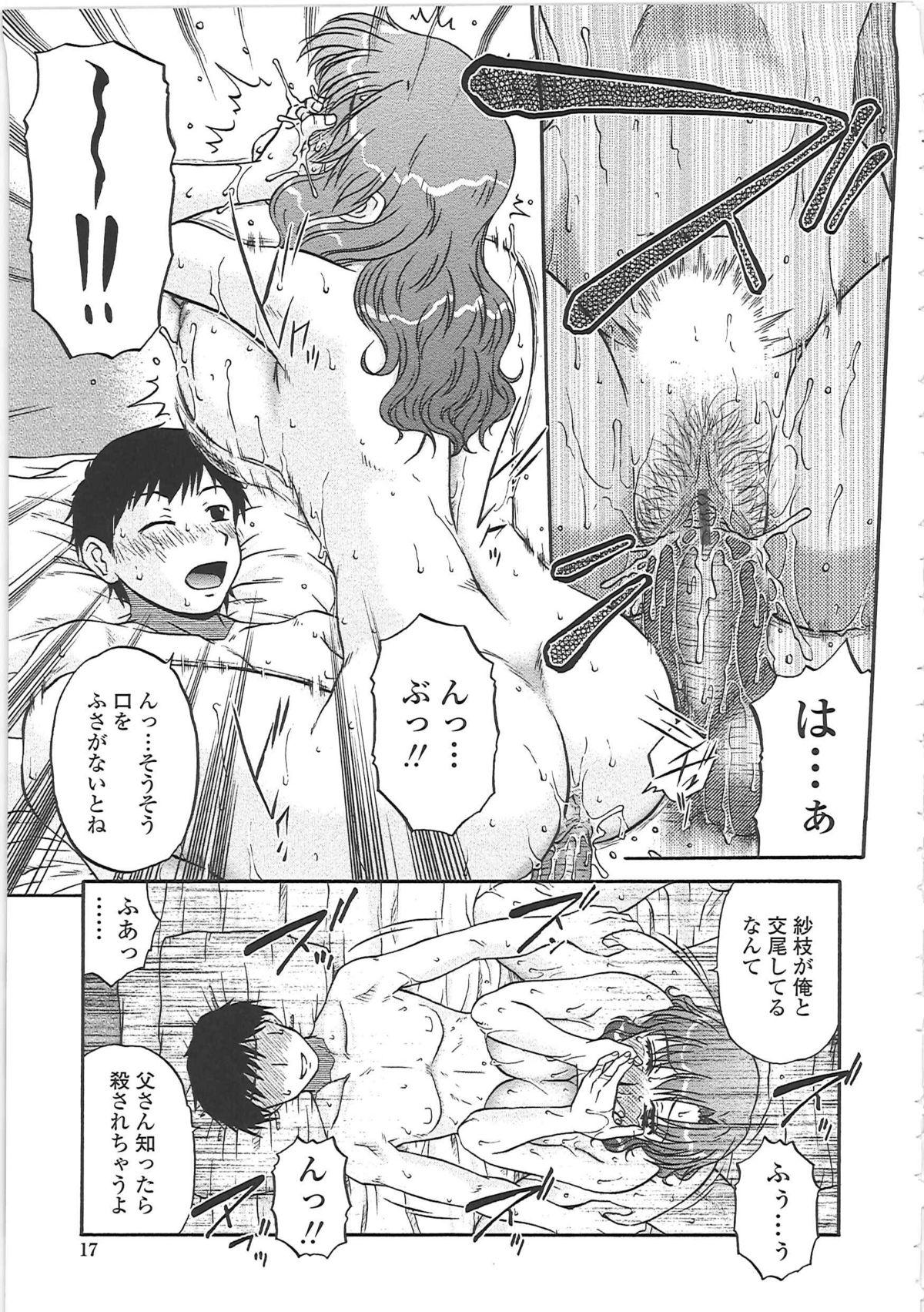 Nikuzuma Tsuushin - Erotic Wife Communication 21