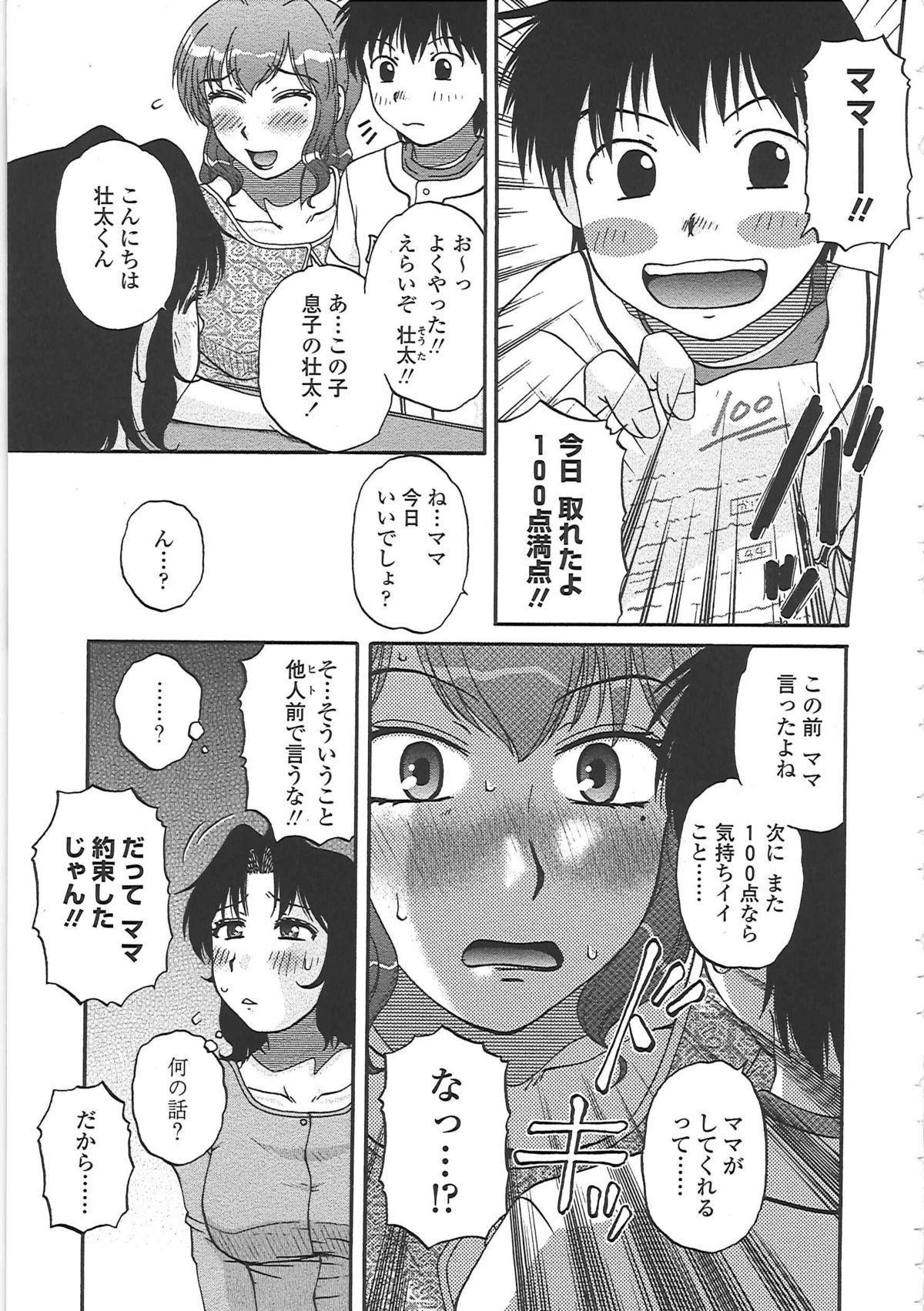 Nikuzuma Tsuushin - Erotic Wife Communication 29