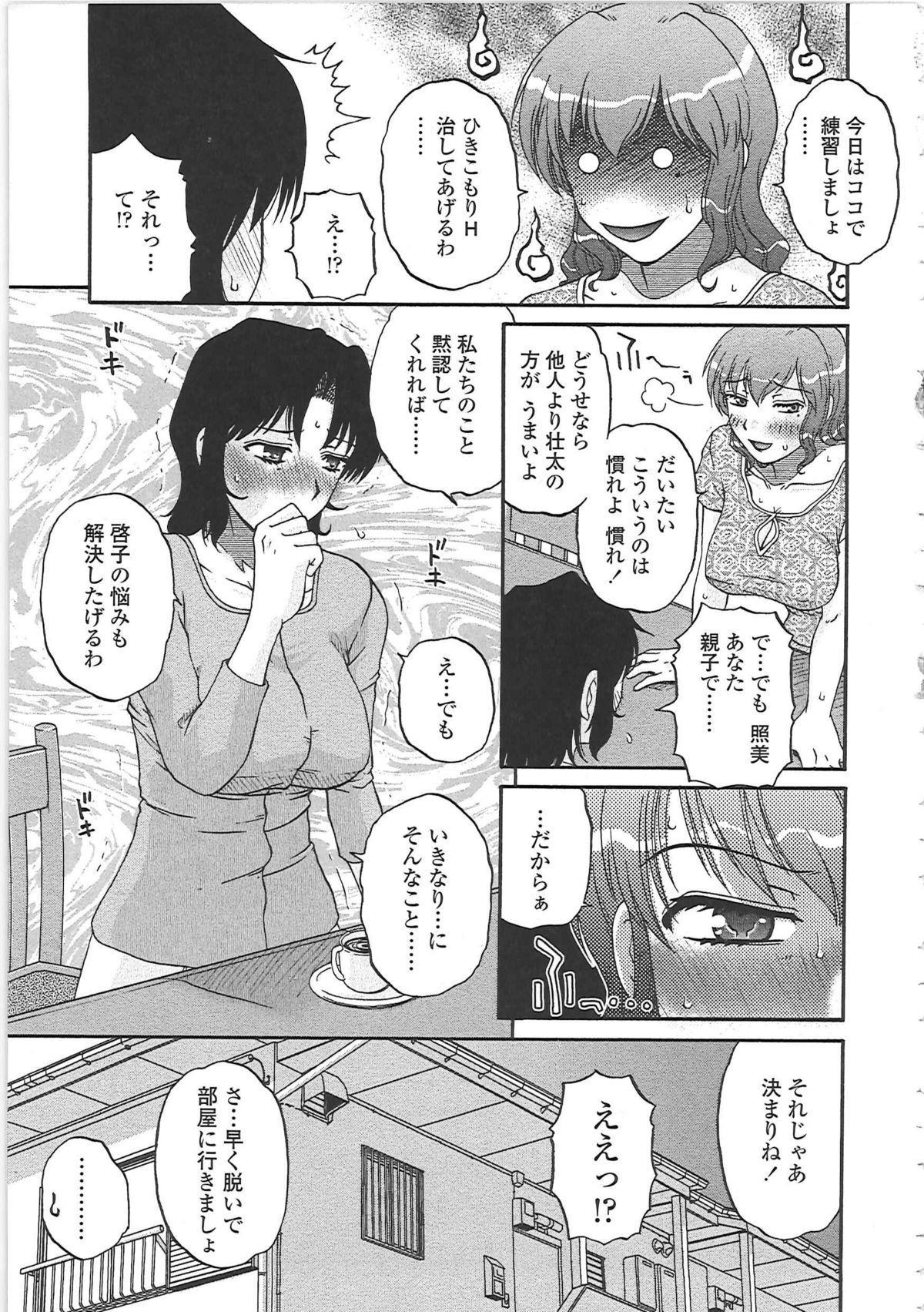 Nikuzuma Tsuushin - Erotic Wife Communication 31