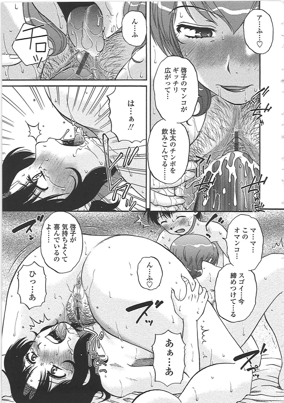Nikuzuma Tsuushin - Erotic Wife Communication 41