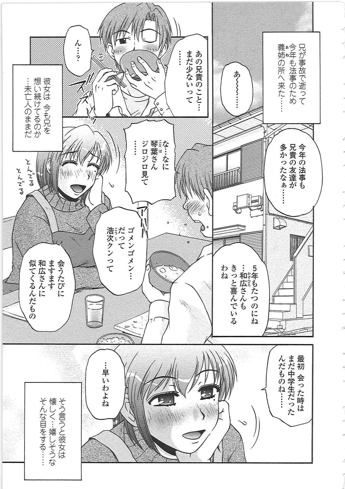 Nikuzuma Tsuushin - Erotic Wife Communication 47