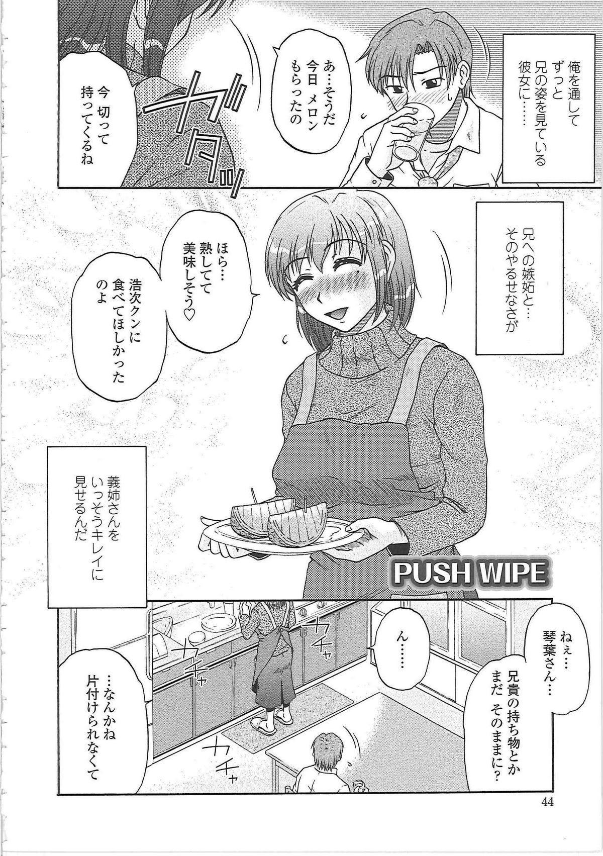 Nikuzuma Tsuushin - Erotic Wife Communication 48