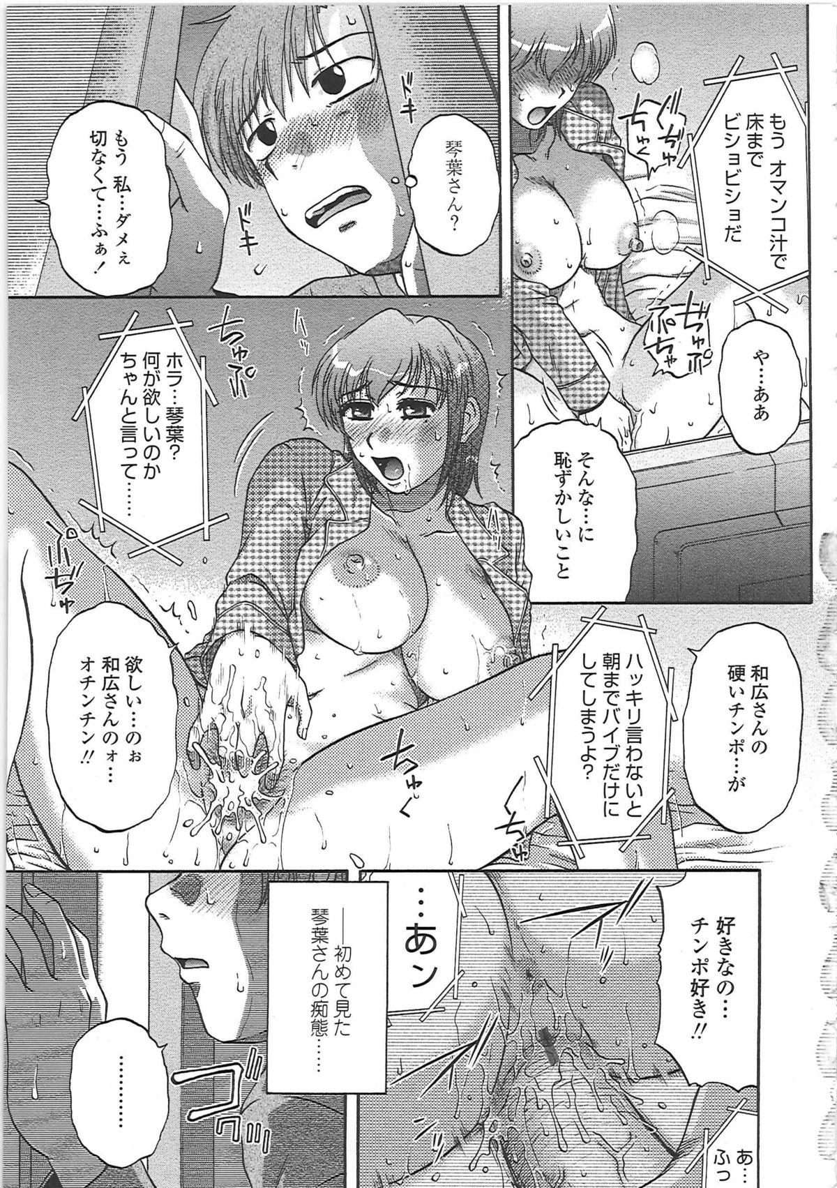 Nikuzuma Tsuushin - Erotic Wife Communication 51