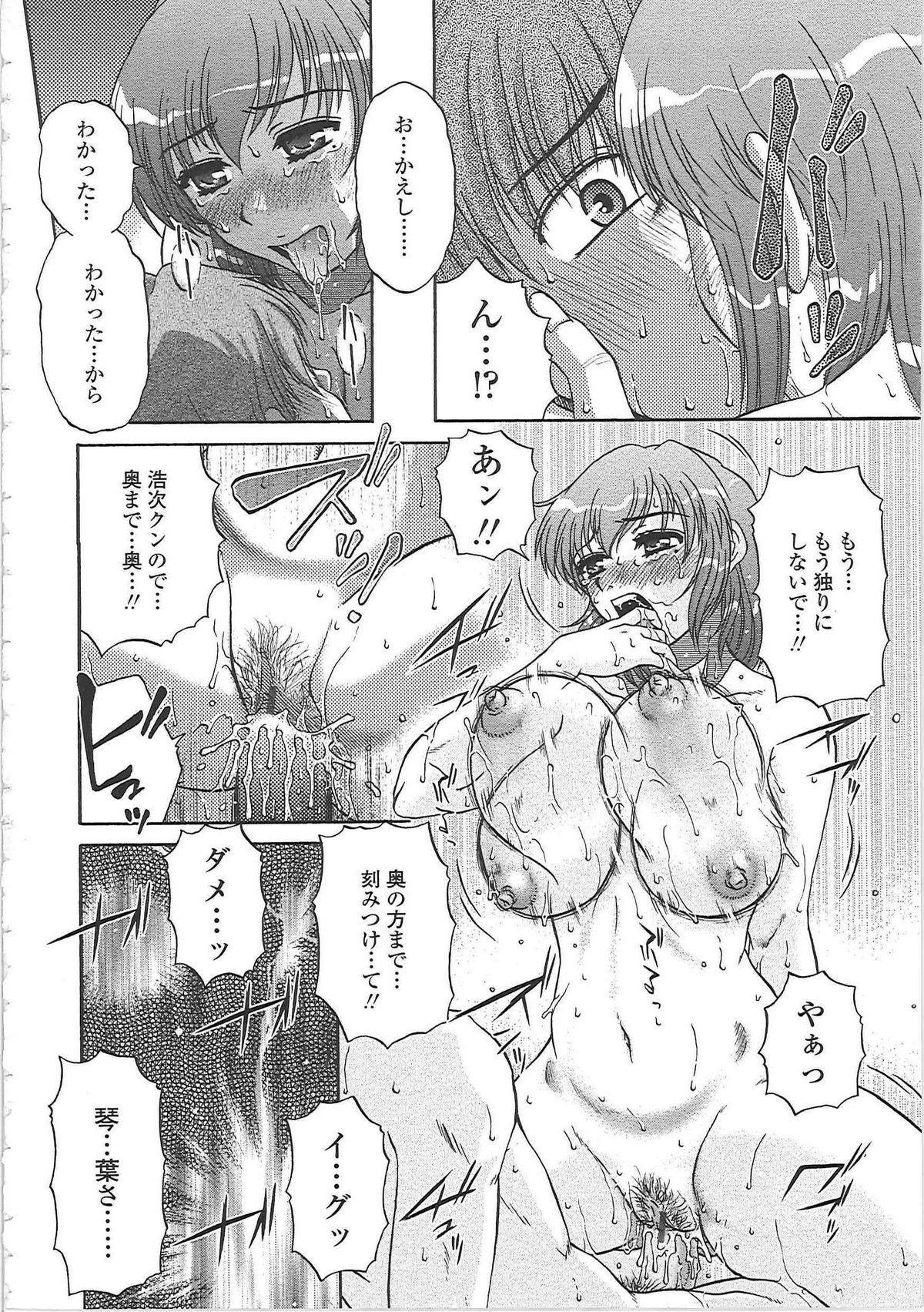 Nikuzuma Tsuushin - Erotic Wife Communication 60