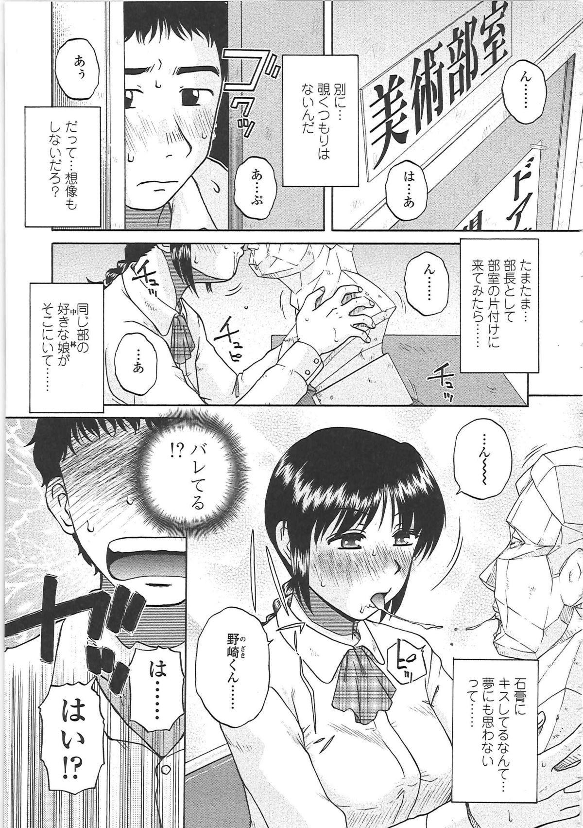 Nikuzuma Tsuushin - Erotic Wife Communication 63