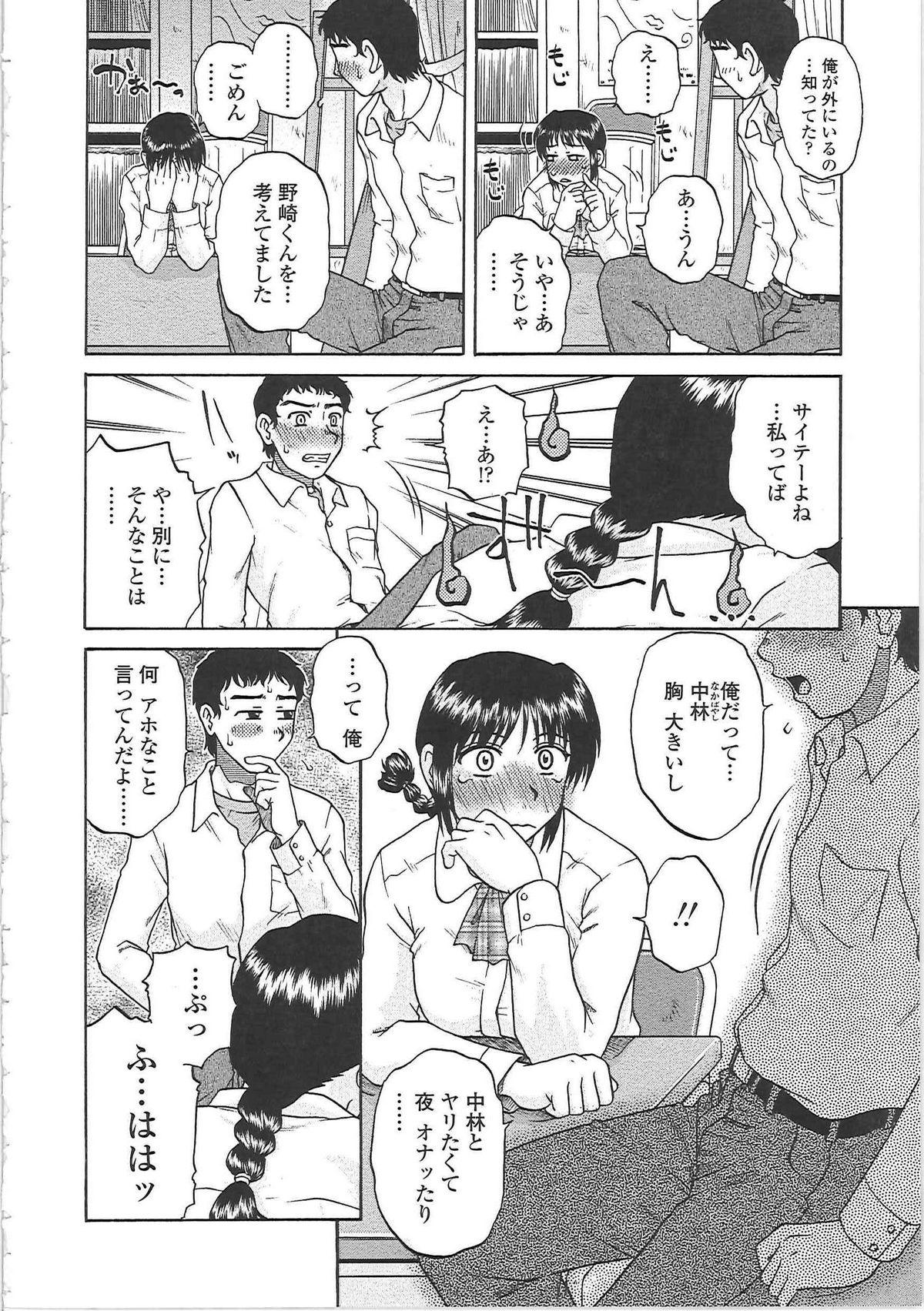 Nikuzuma Tsuushin - Erotic Wife Communication 66