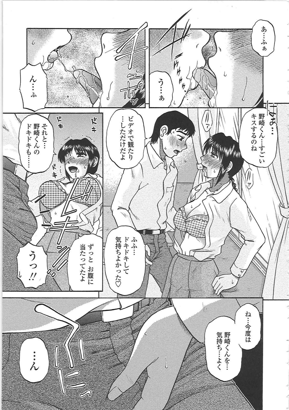 Nikuzuma Tsuushin - Erotic Wife Communication 69