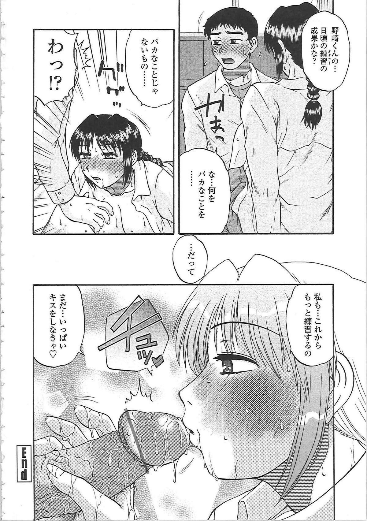 Nikuzuma Tsuushin - Erotic Wife Communication 78