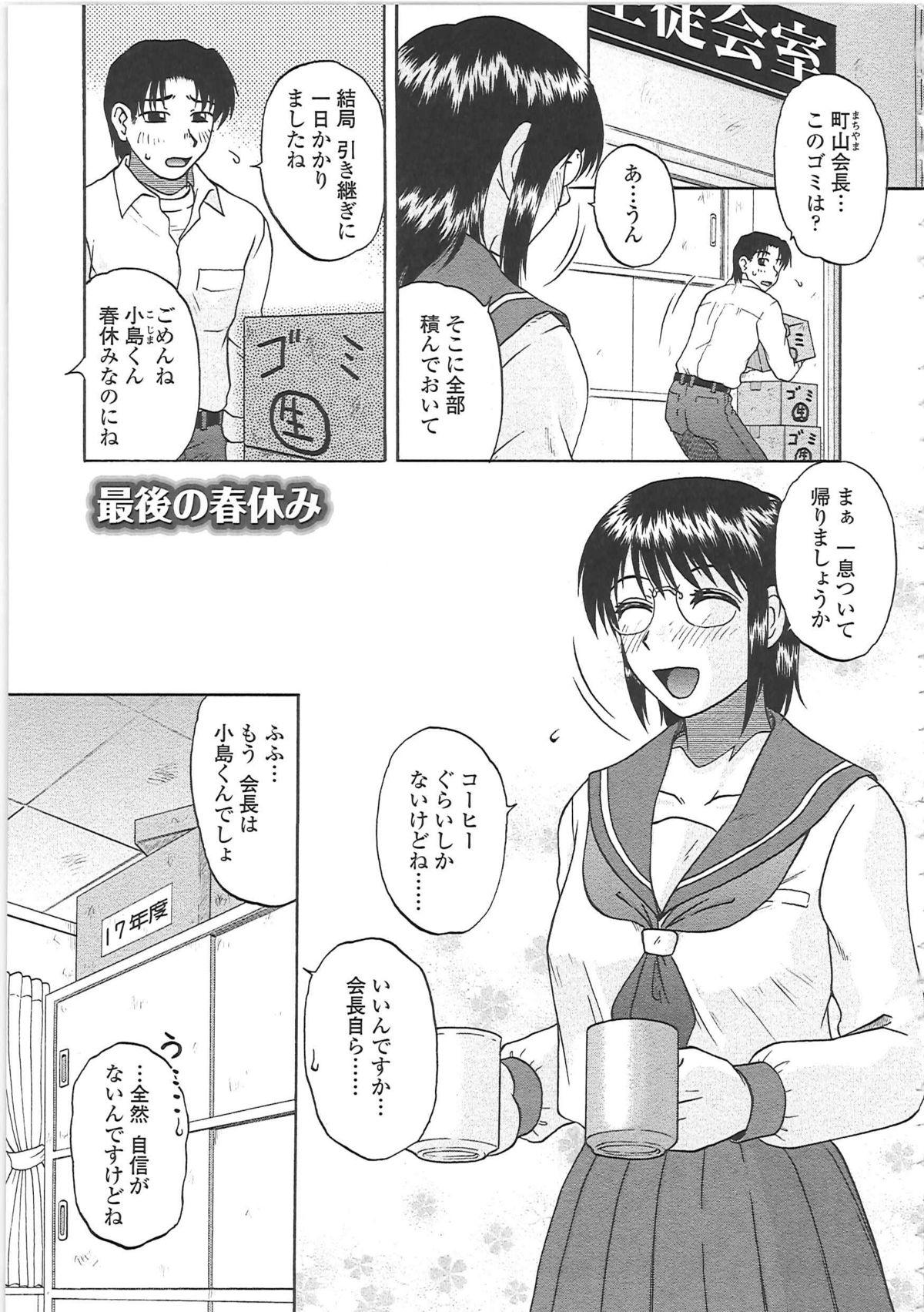 Nikuzuma Tsuushin - Erotic Wife Communication 79