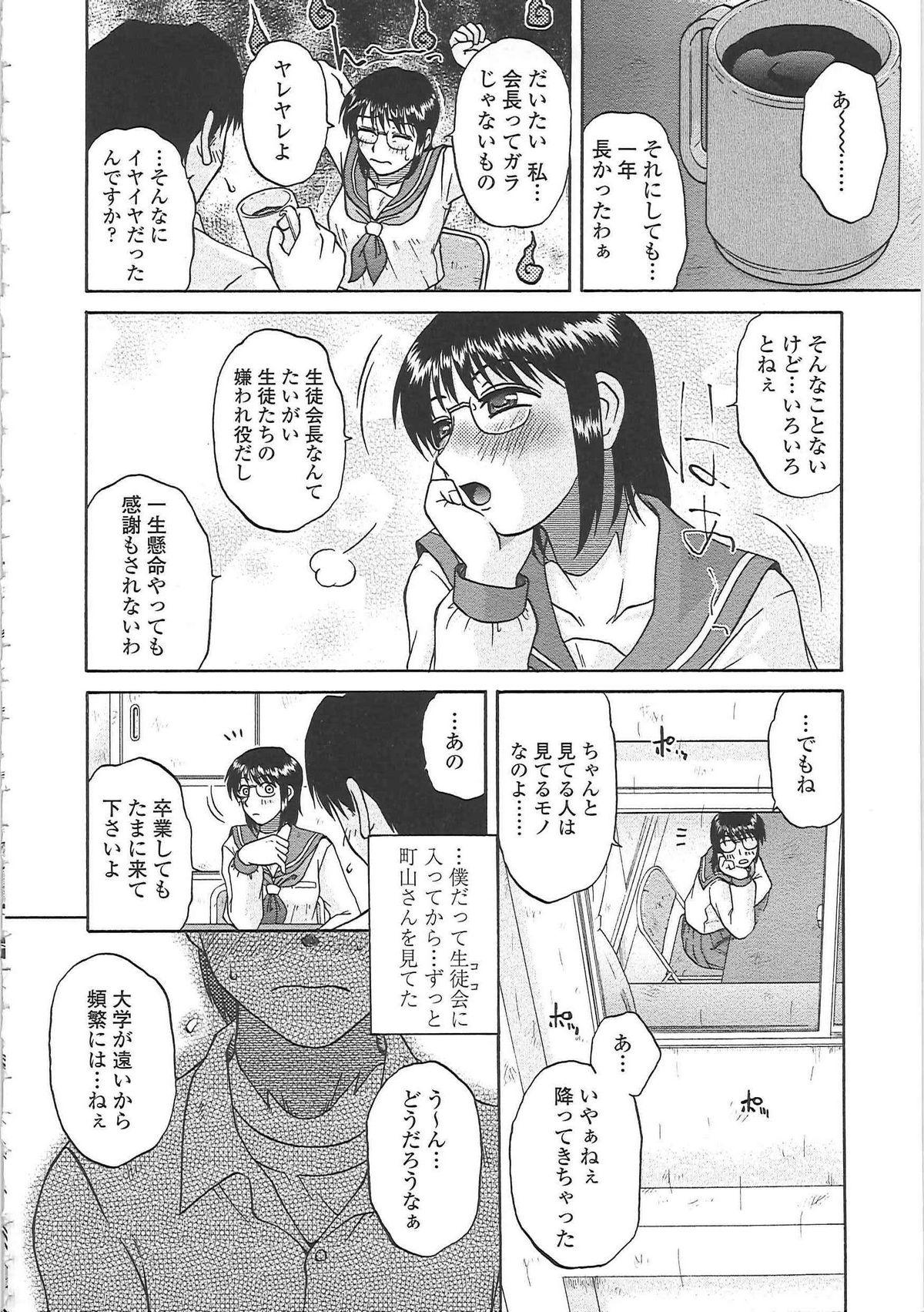 Nikuzuma Tsuushin - Erotic Wife Communication 80