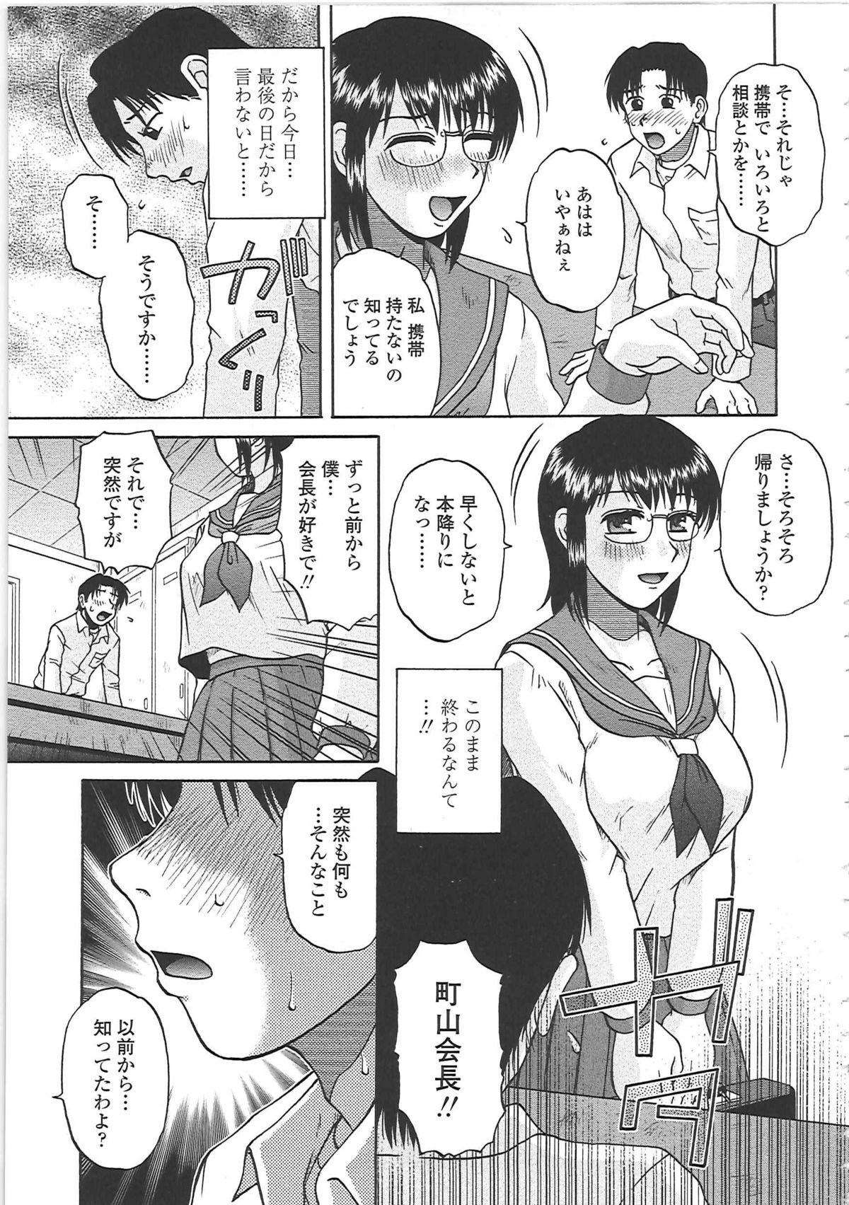 Nikuzuma Tsuushin - Erotic Wife Communication 81