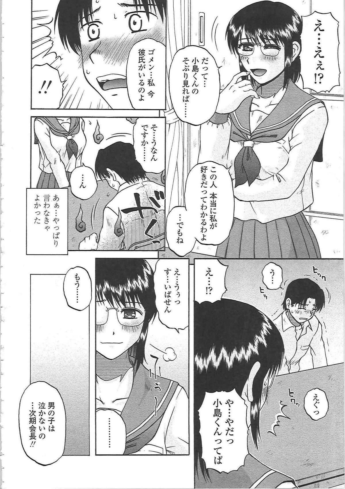 Nikuzuma Tsuushin - Erotic Wife Communication 82