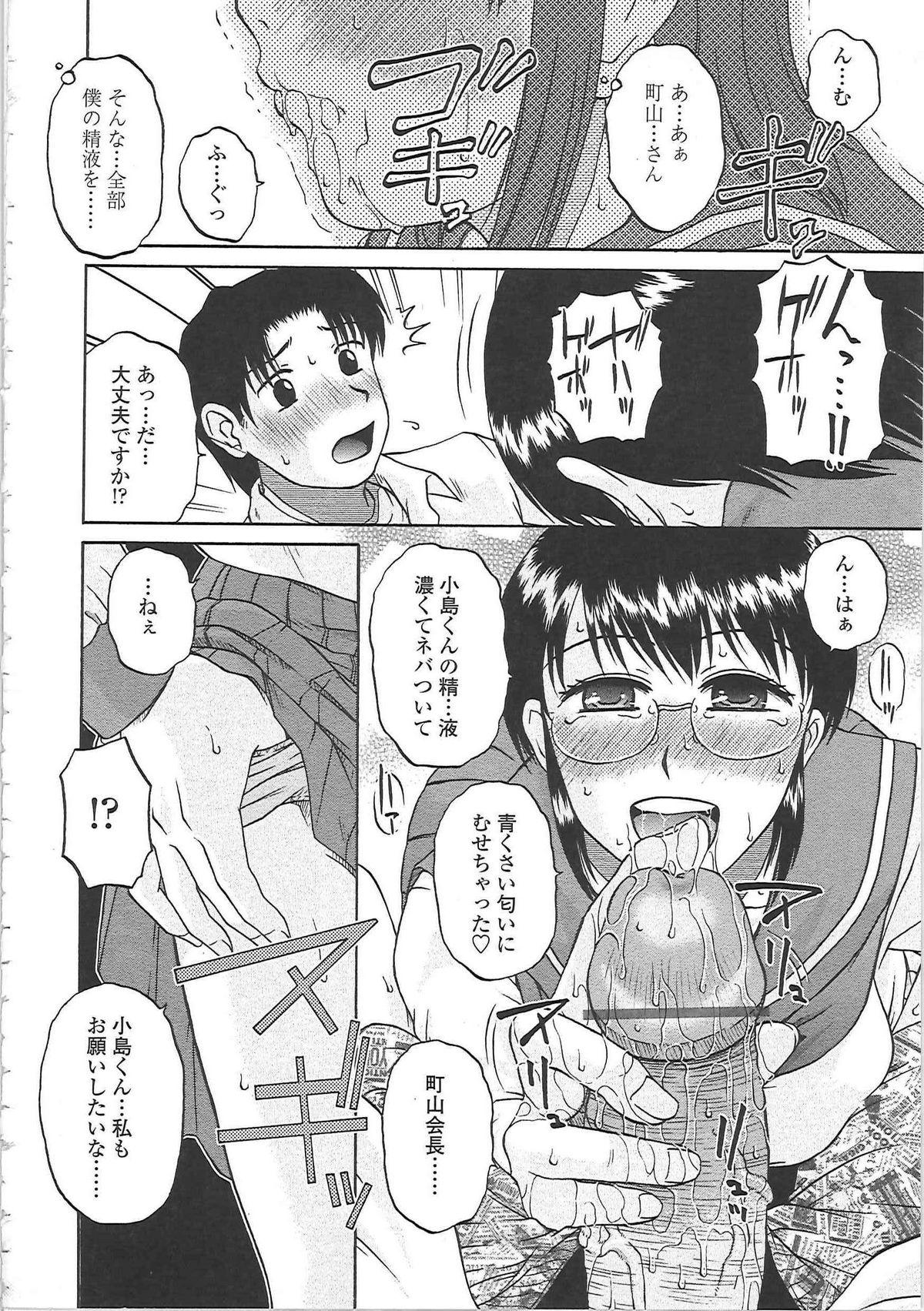 Nikuzuma Tsuushin - Erotic Wife Communication 86