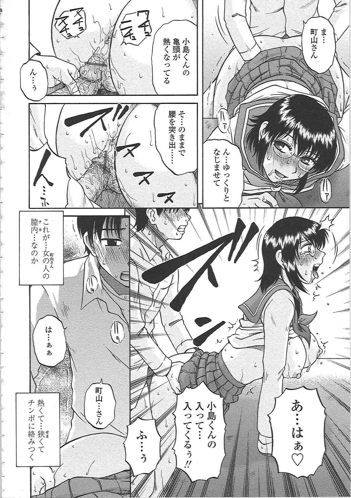 Nikuzuma Tsuushin - Erotic Wife Communication 88