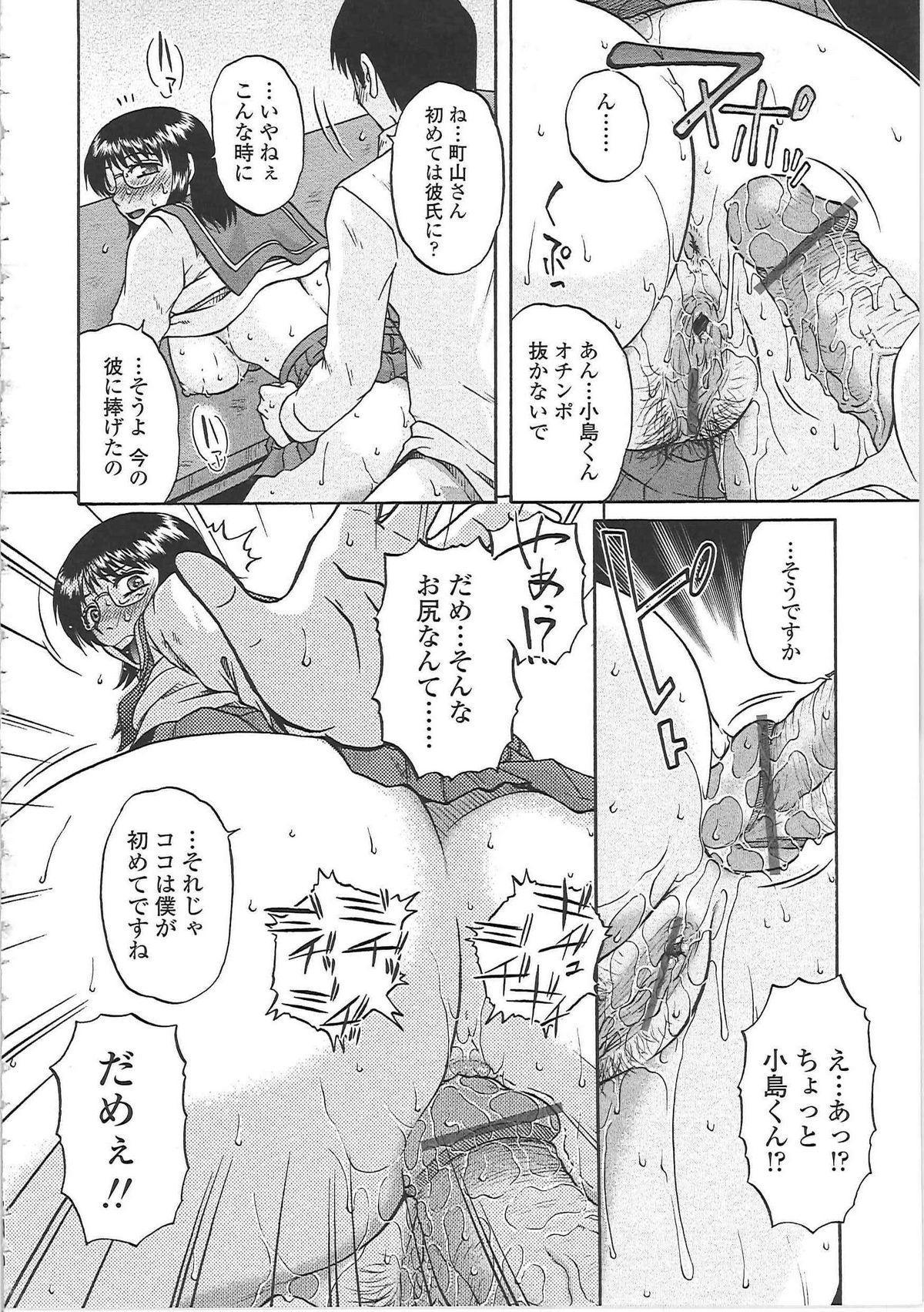 Nikuzuma Tsuushin - Erotic Wife Communication 90