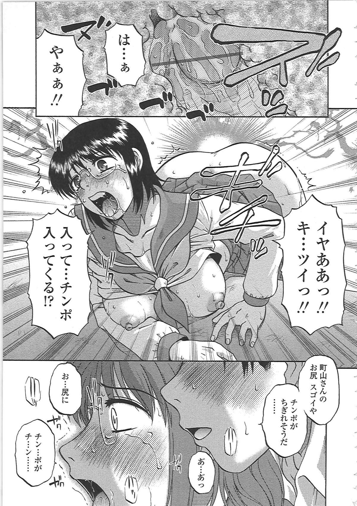 Nikuzuma Tsuushin - Erotic Wife Communication 91