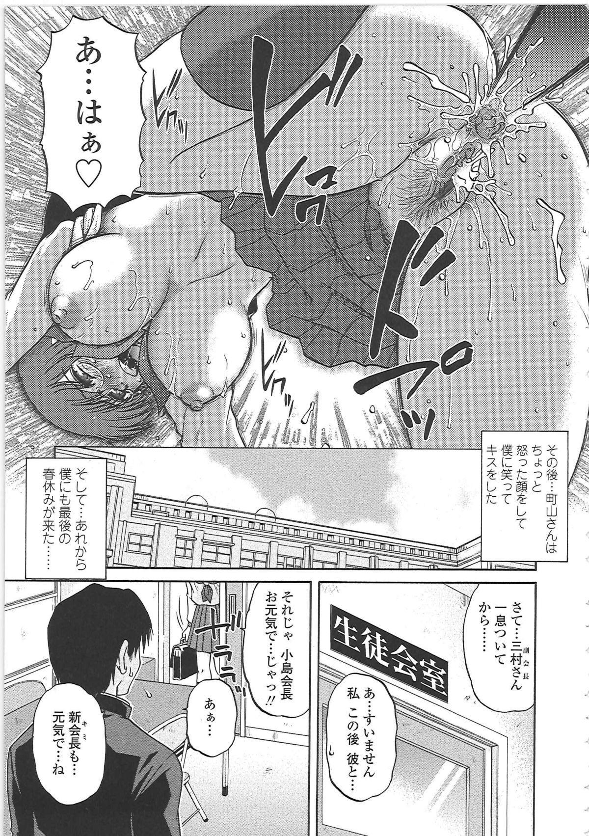 Nikuzuma Tsuushin - Erotic Wife Communication 93