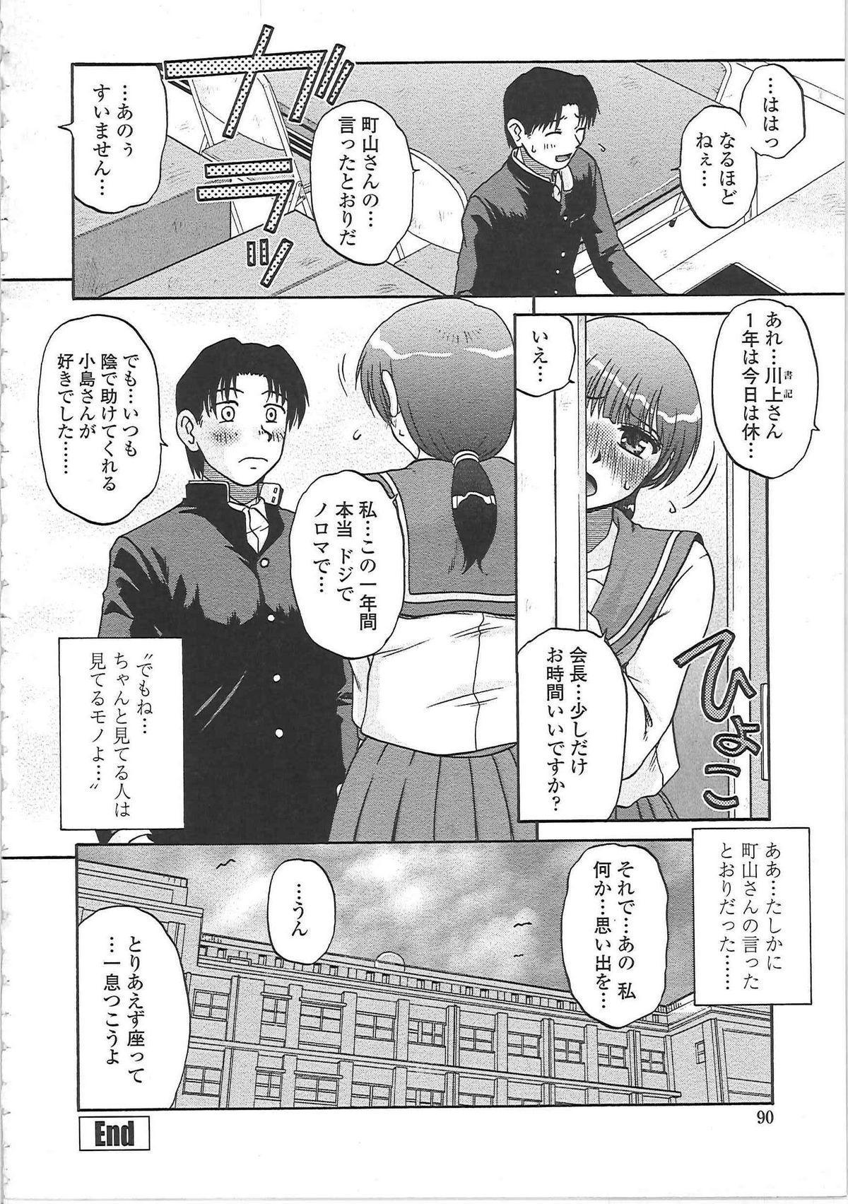 Nikuzuma Tsuushin - Erotic Wife Communication 94