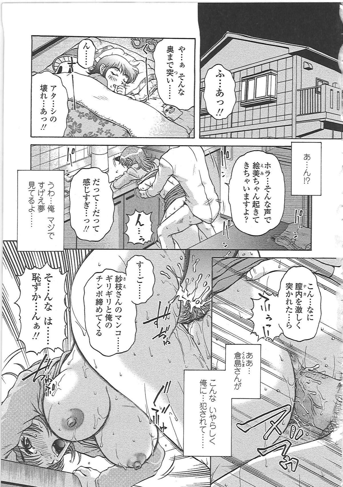 Nikuzuma Tsuushin - Erotic Wife Communication 95