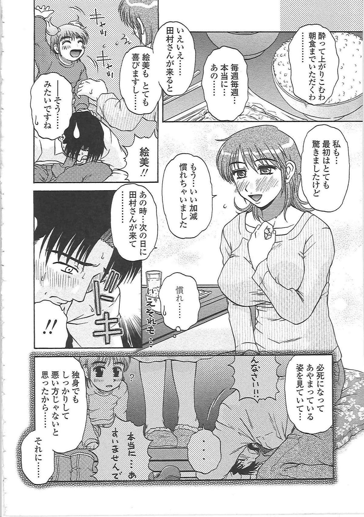 Nikuzuma Tsuushin - Erotic Wife Communication 98