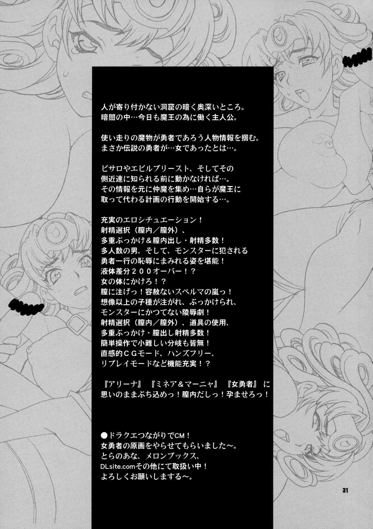 Onna Senshi to Sekai no Unmei | Female Warrior and Fate of the World 28