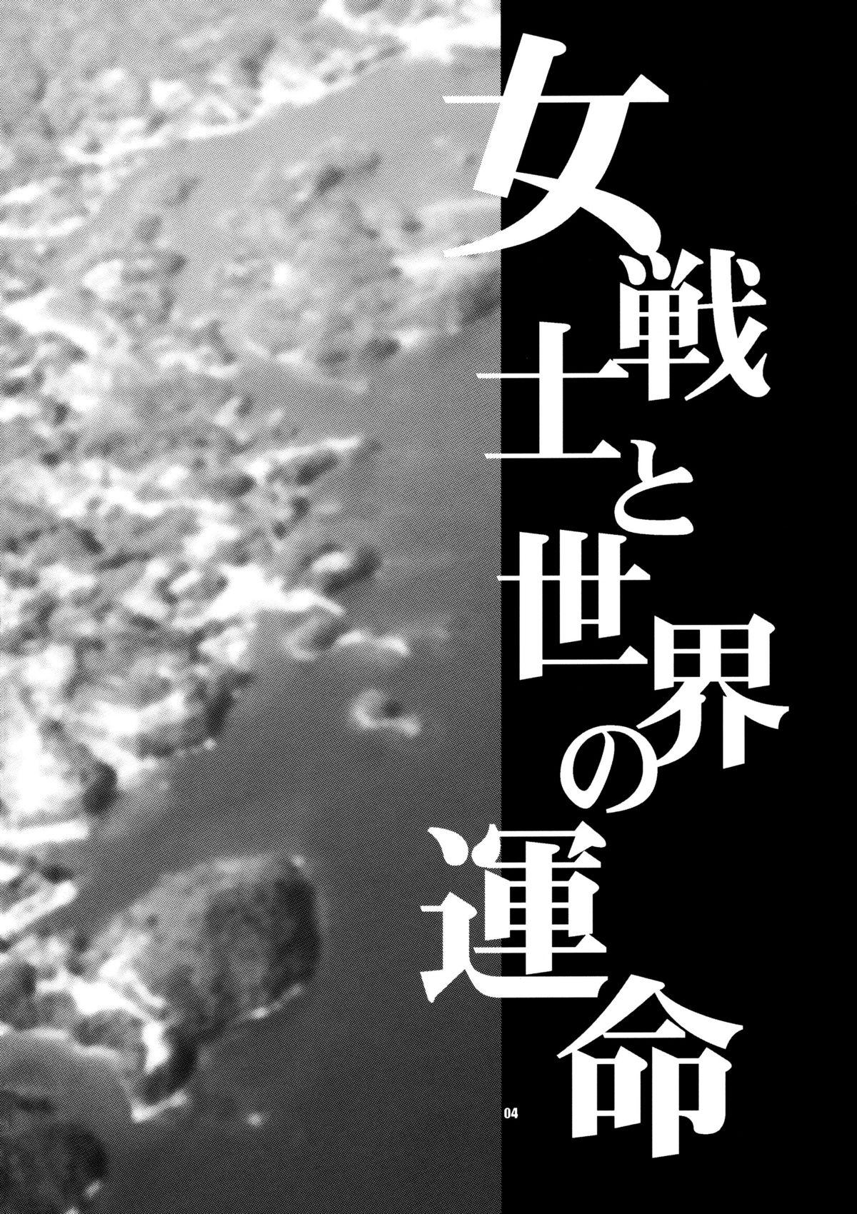 Onna Senshi to Sekai no Unmei | Female Warrior and Fate of the World 2