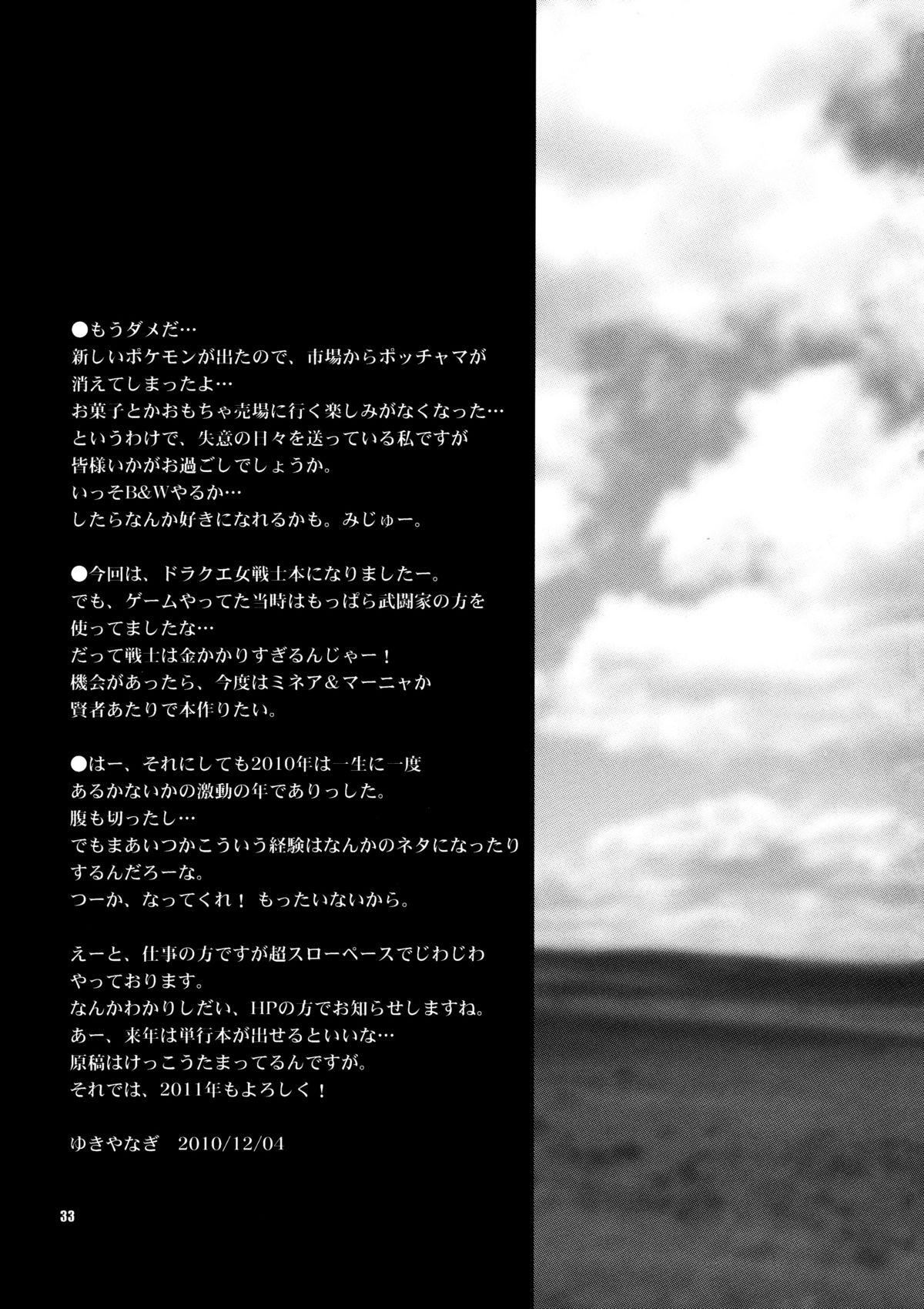 Onna Senshi to Sekai no Unmei | Female Warrior and Fate of the World 30