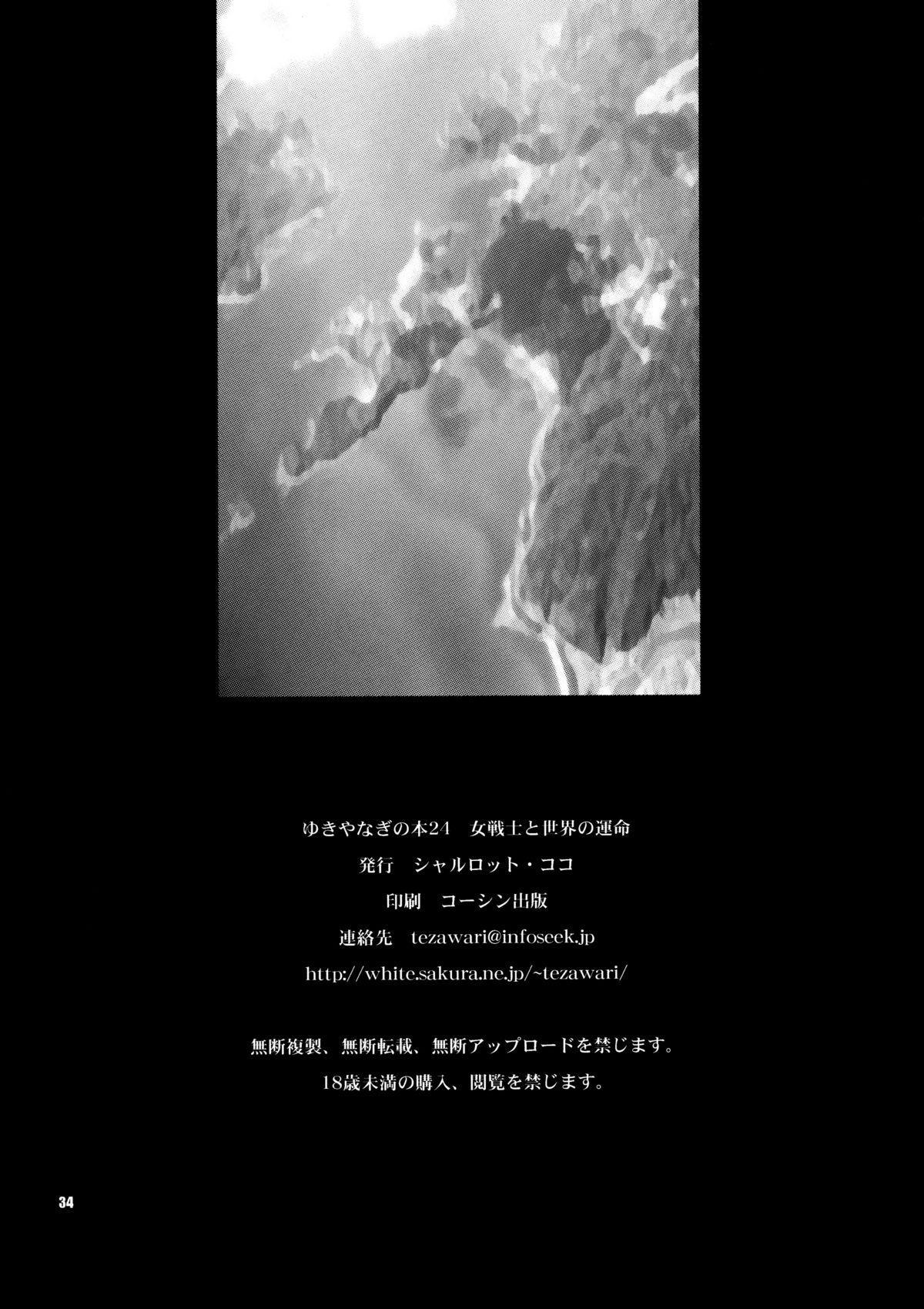 Onna Senshi to Sekai no Unmei | Female Warrior and Fate of the World 31