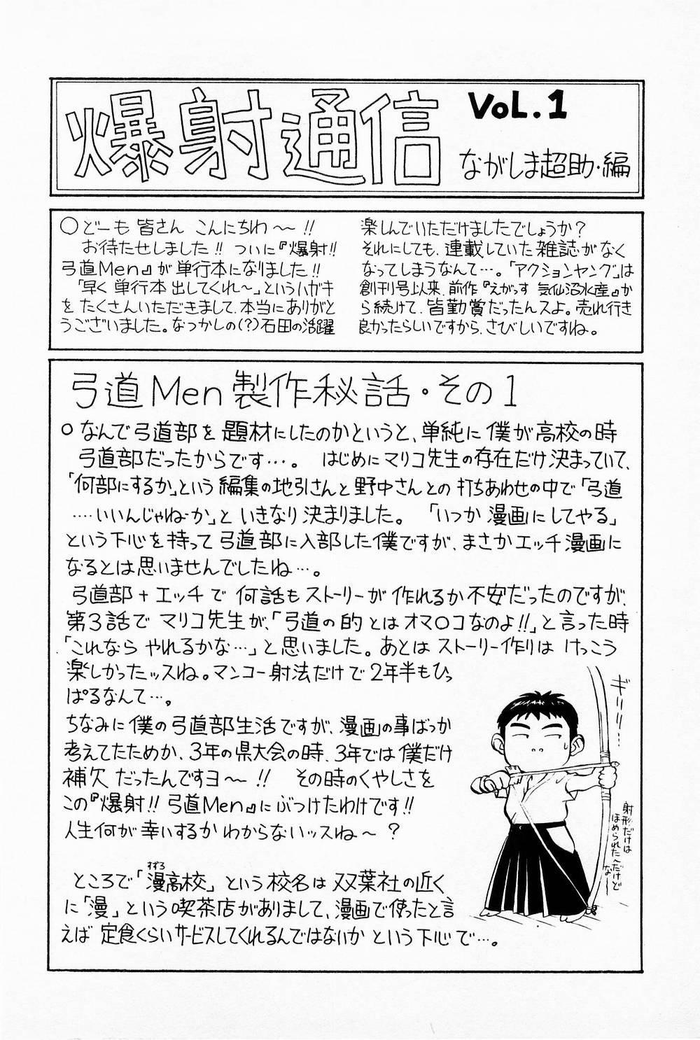 Bakusha Kyuudou Men 1 205