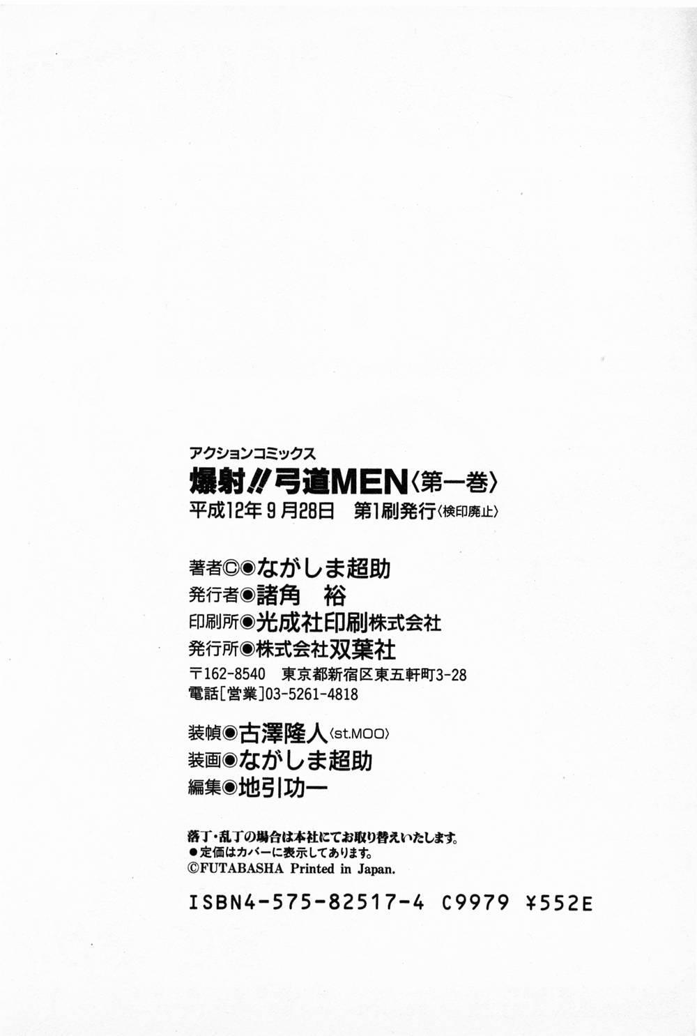 Bakusha Kyuudou Men 1 211