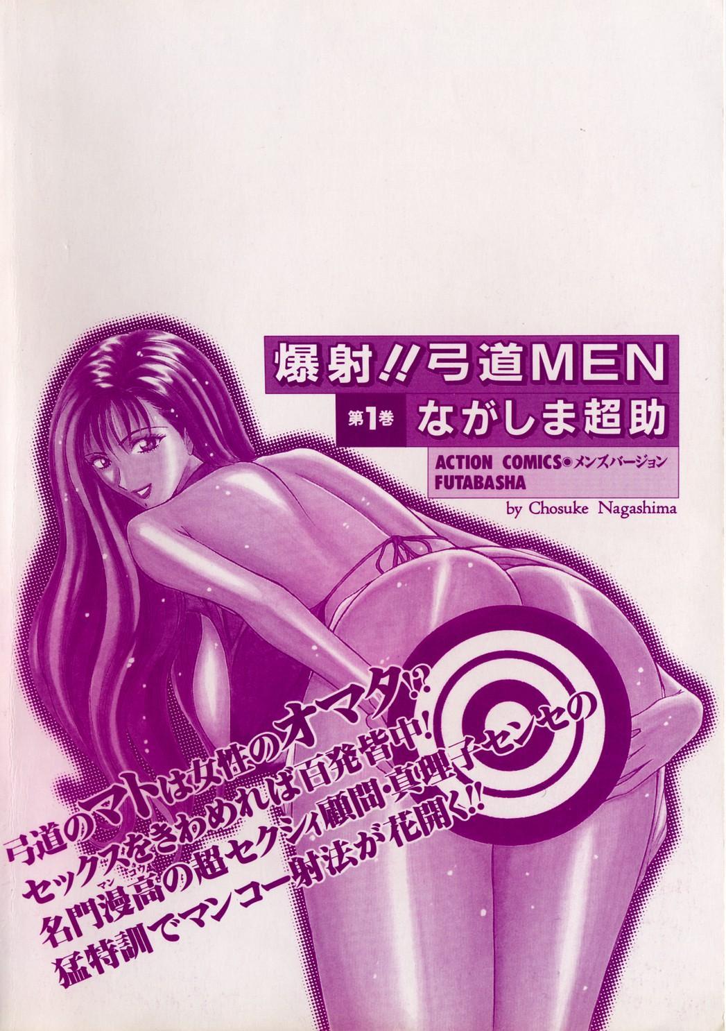 Bakusha Kyuudou Men 1 3