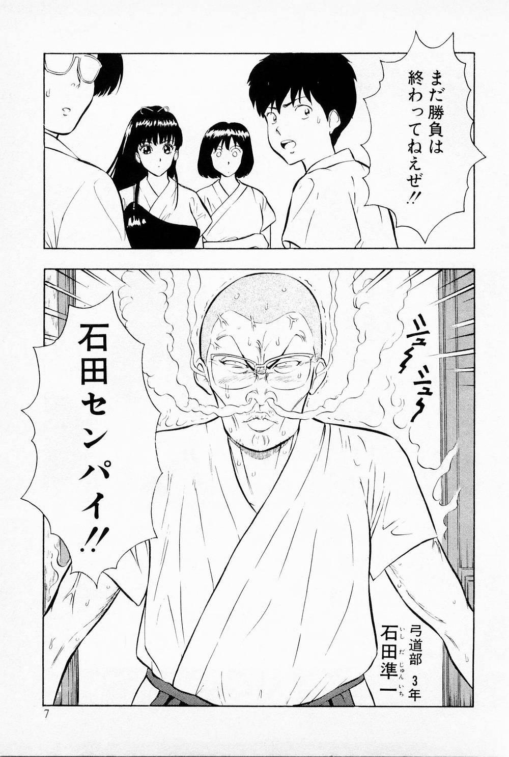 Bakusha Kyuudou Men 1 8