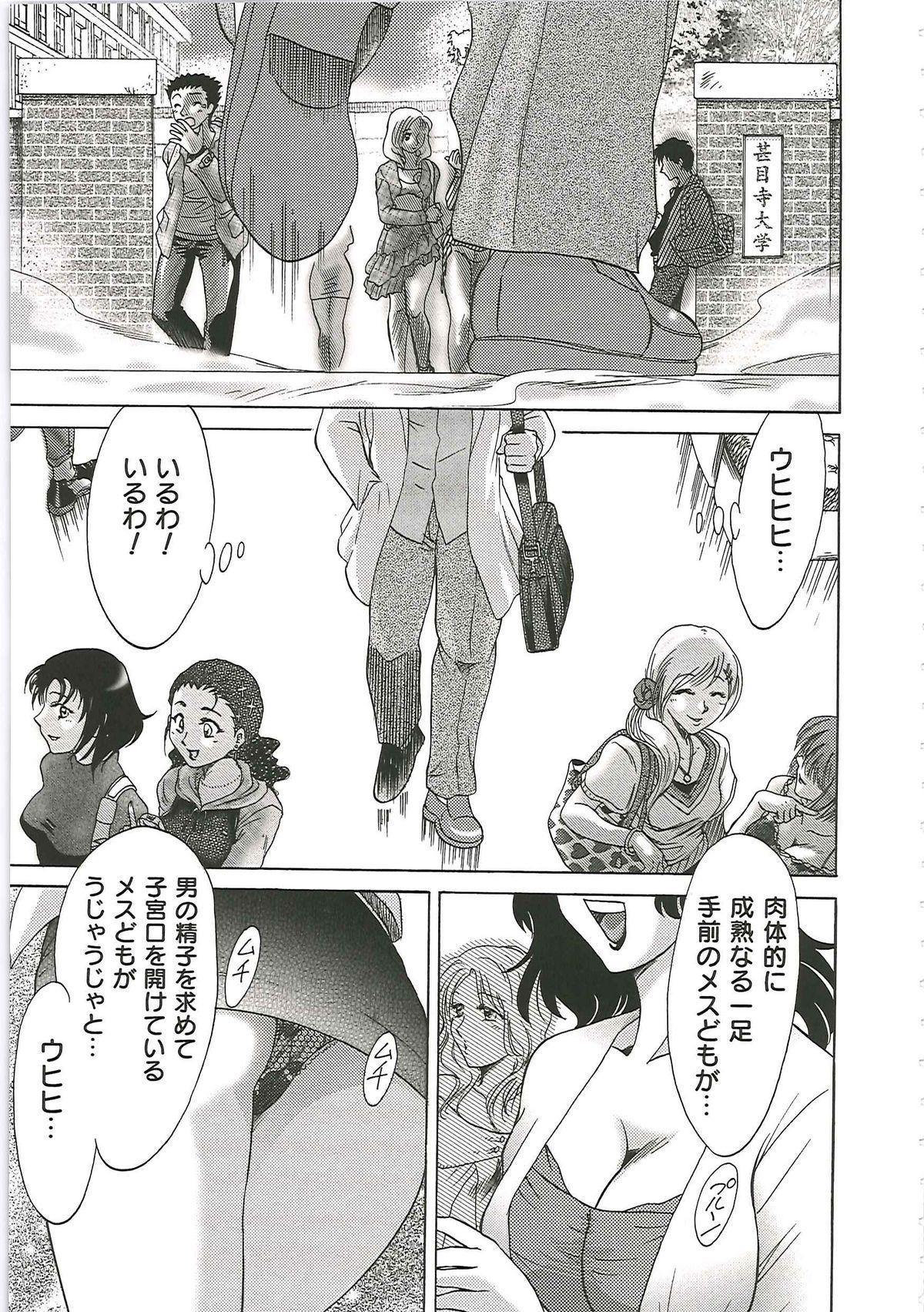 [Chanpon Miyabi] Cho-Onesan Tengoku 6 -Tenrakuhen- 102
