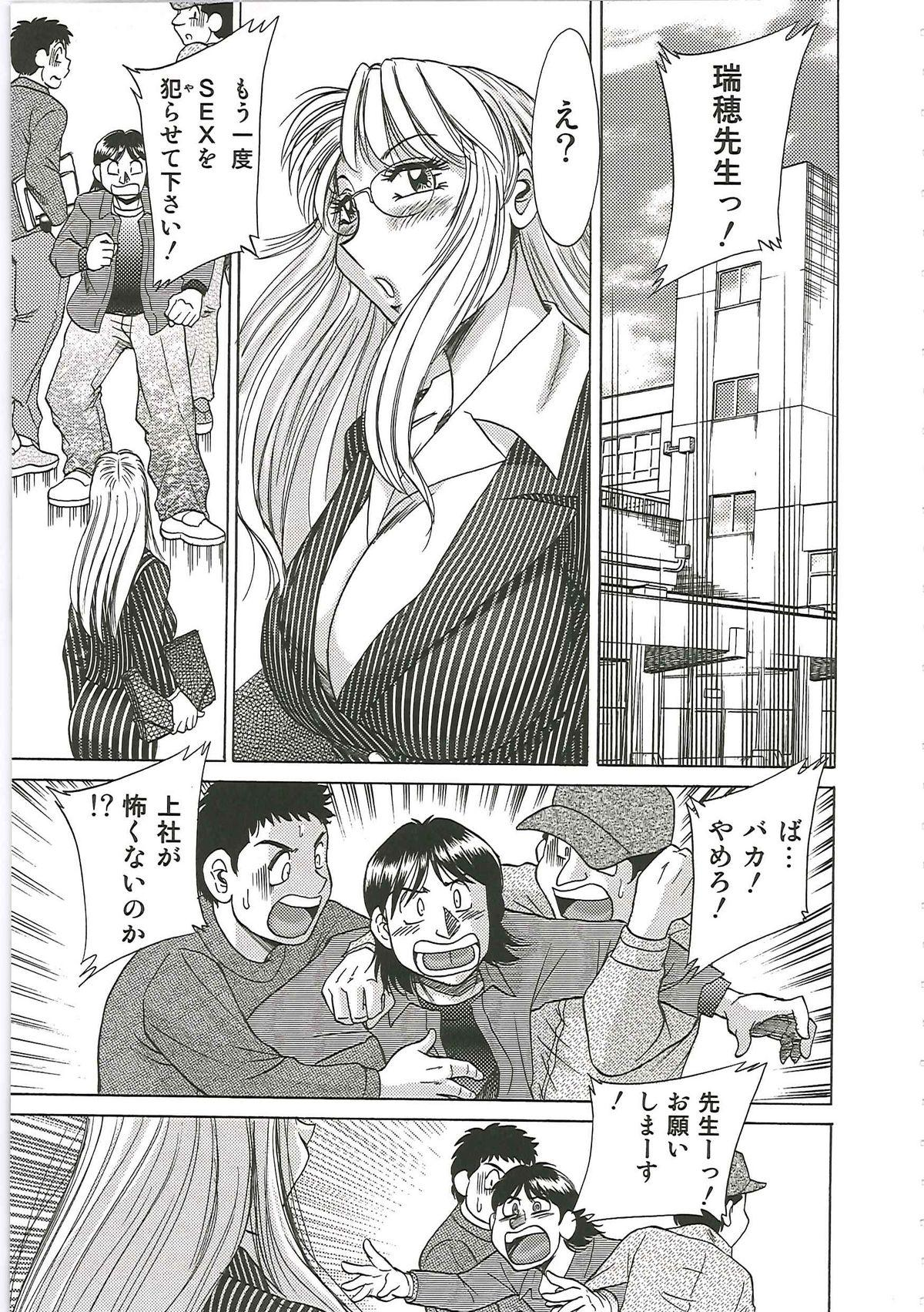 [Chanpon Miyabi] Cho-Onesan Tengoku 6 -Tenrakuhen- 104