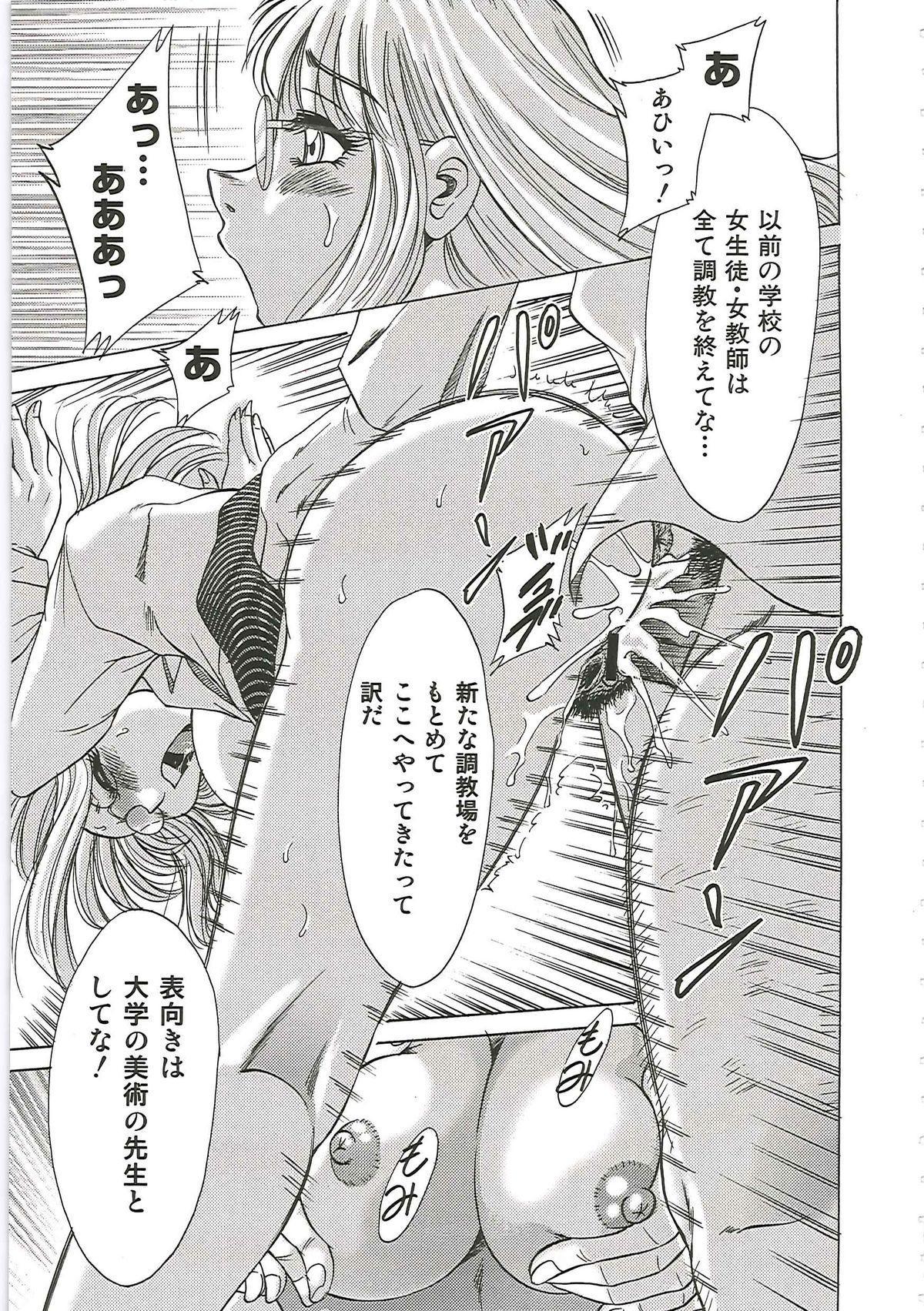 [Chanpon Miyabi] Cho-Onesan Tengoku 6 -Tenrakuhen- 112