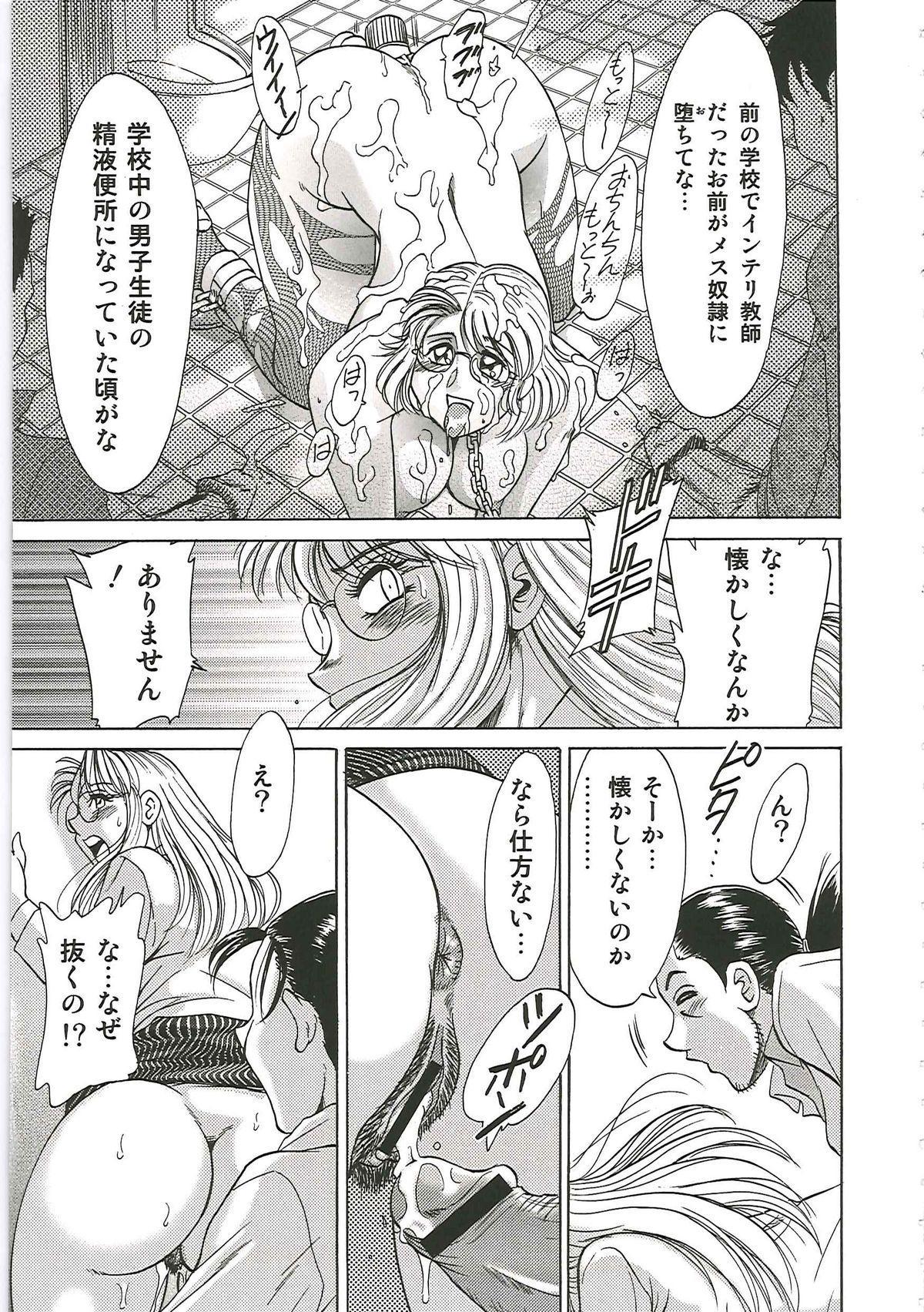 [Chanpon Miyabi] Cho-Onesan Tengoku 6 -Tenrakuhen- 114