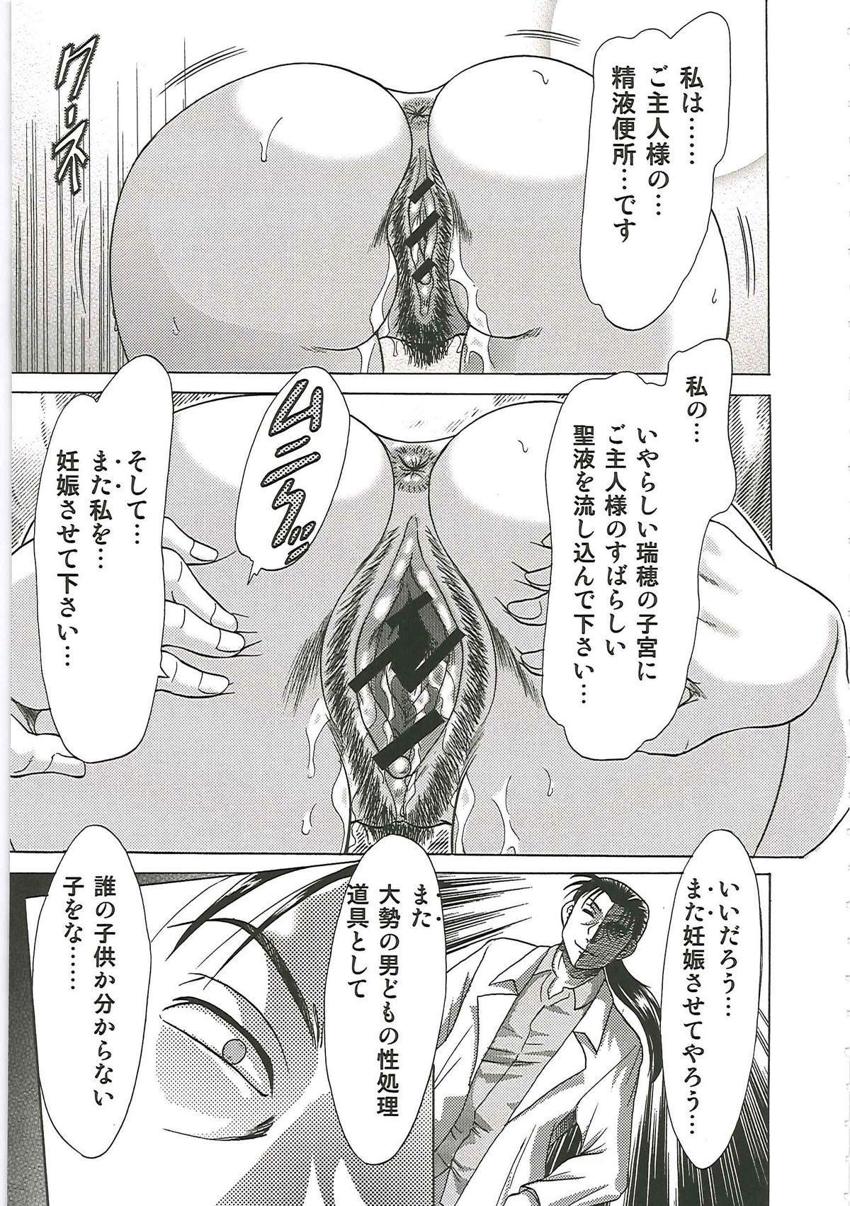 [Chanpon Miyabi] Cho-Onesan Tengoku 6 -Tenrakuhen- 116
