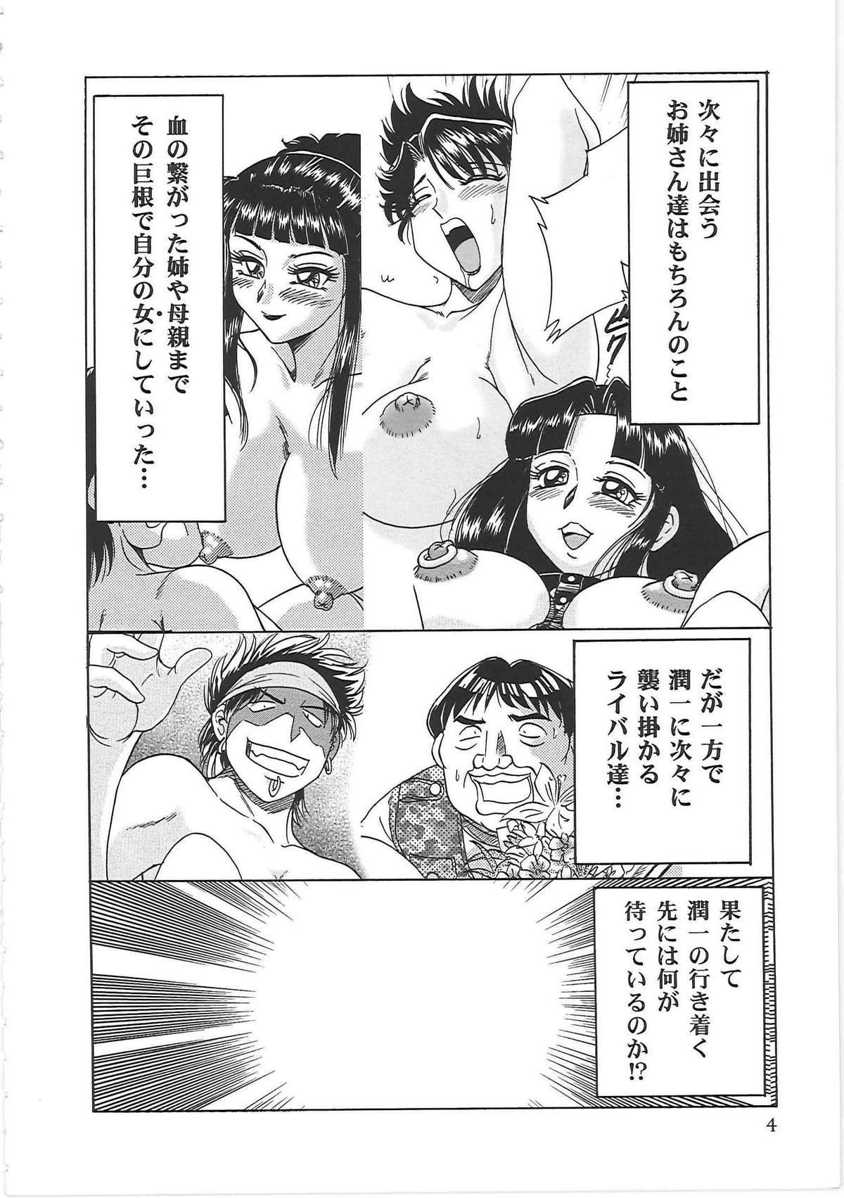 [Chanpon Miyabi] Cho-Onesan Tengoku 6 -Tenrakuhen- 11