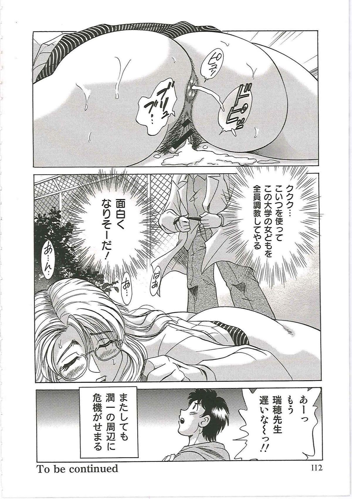 [Chanpon Miyabi] Cho-Onesan Tengoku 6 -Tenrakuhen- 119