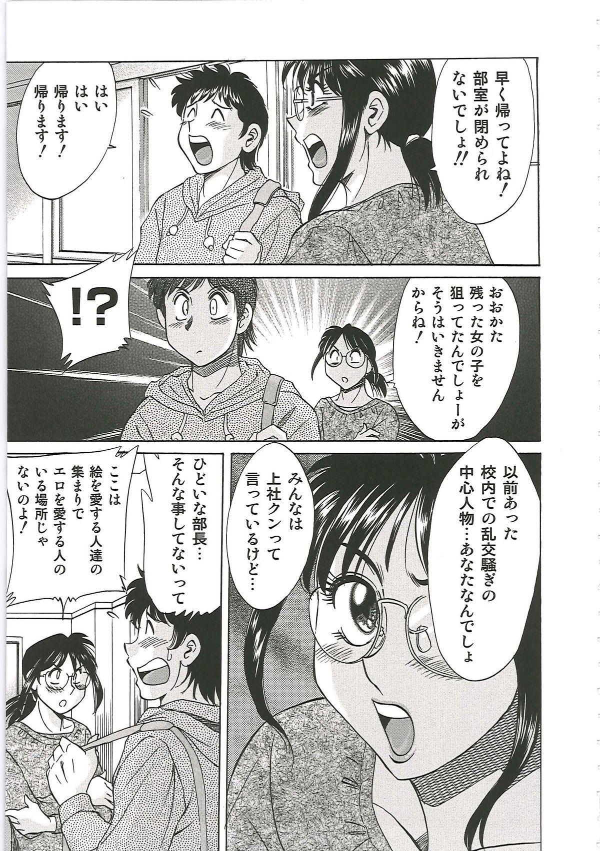 [Chanpon Miyabi] Cho-Onesan Tengoku 6 -Tenrakuhen- 124