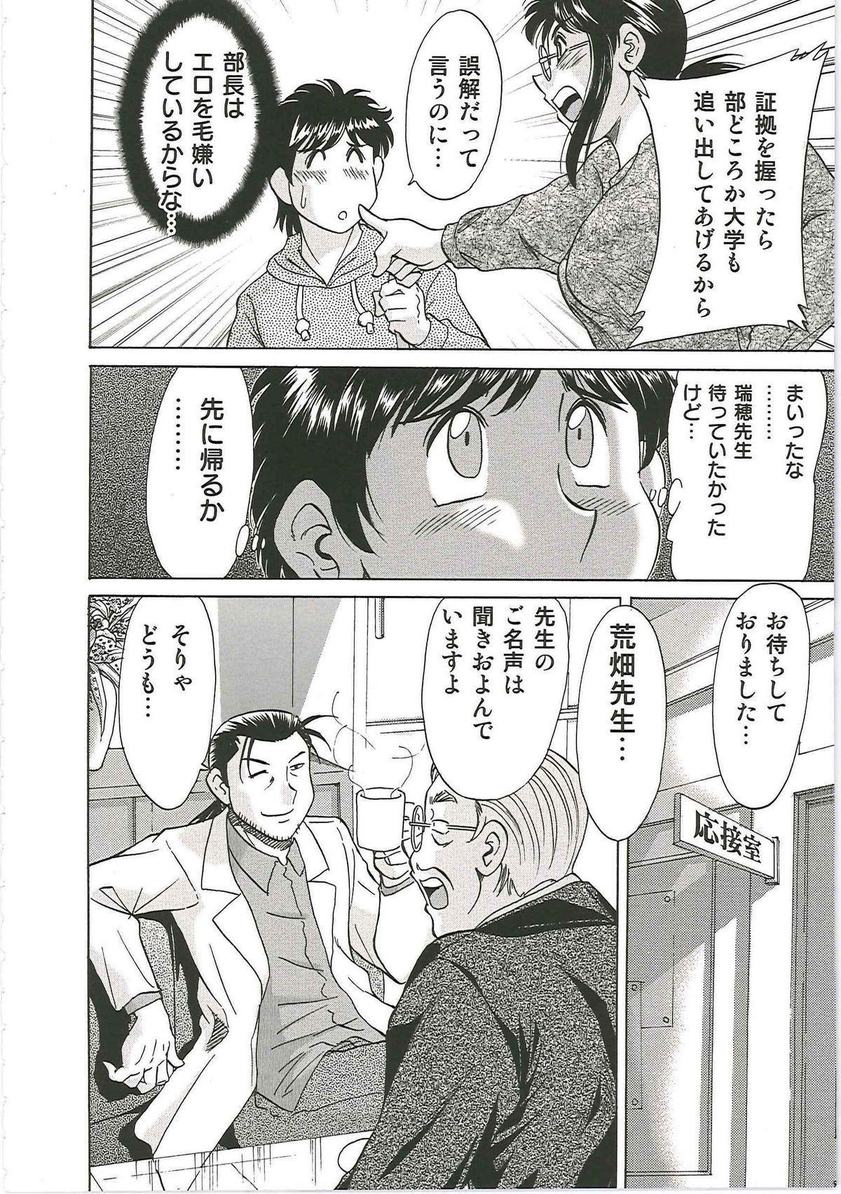 [Chanpon Miyabi] Cho-Onesan Tengoku 6 -Tenrakuhen- 125