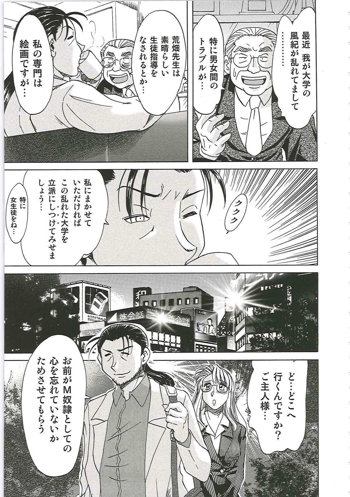 [Chanpon Miyabi] Cho-Onesan Tengoku 6 -Tenrakuhen- 126