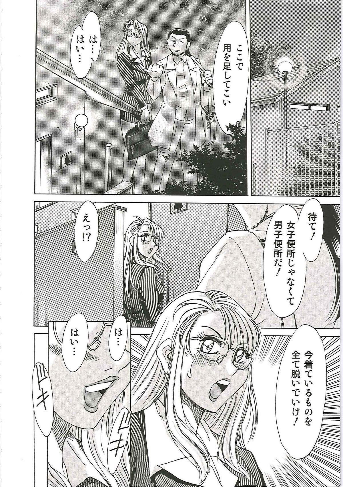 [Chanpon Miyabi] Cho-Onesan Tengoku 6 -Tenrakuhen- 127