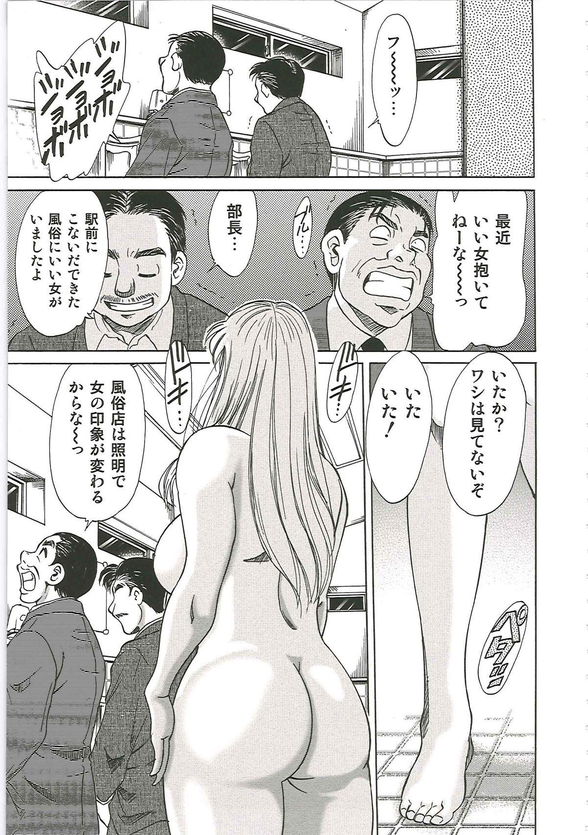 [Chanpon Miyabi] Cho-Onesan Tengoku 6 -Tenrakuhen- 128