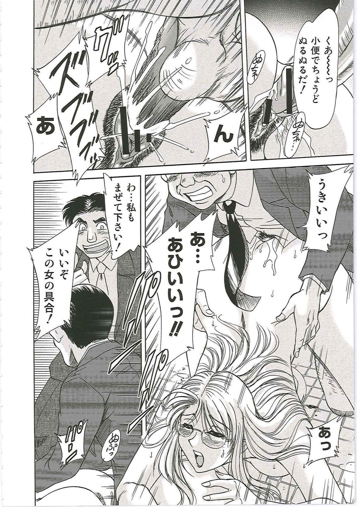 [Chanpon Miyabi] Cho-Onesan Tengoku 6 -Tenrakuhen- 133