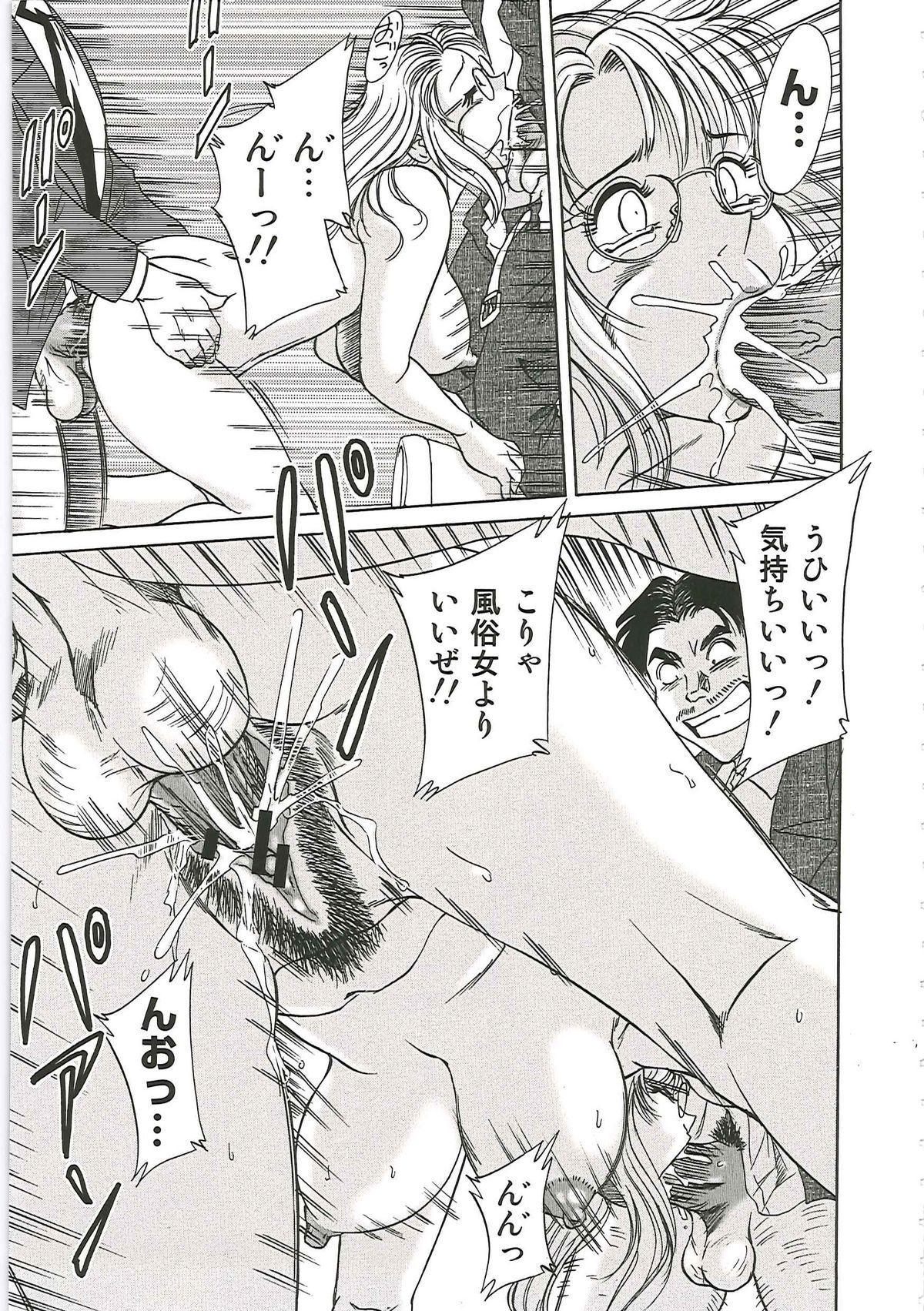 [Chanpon Miyabi] Cho-Onesan Tengoku 6 -Tenrakuhen- 134