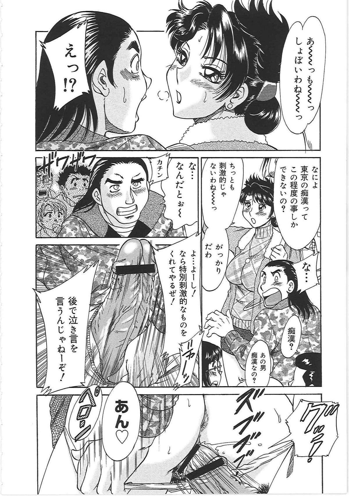 [Chanpon Miyabi] Cho-Onesan Tengoku 6 -Tenrakuhen- 13