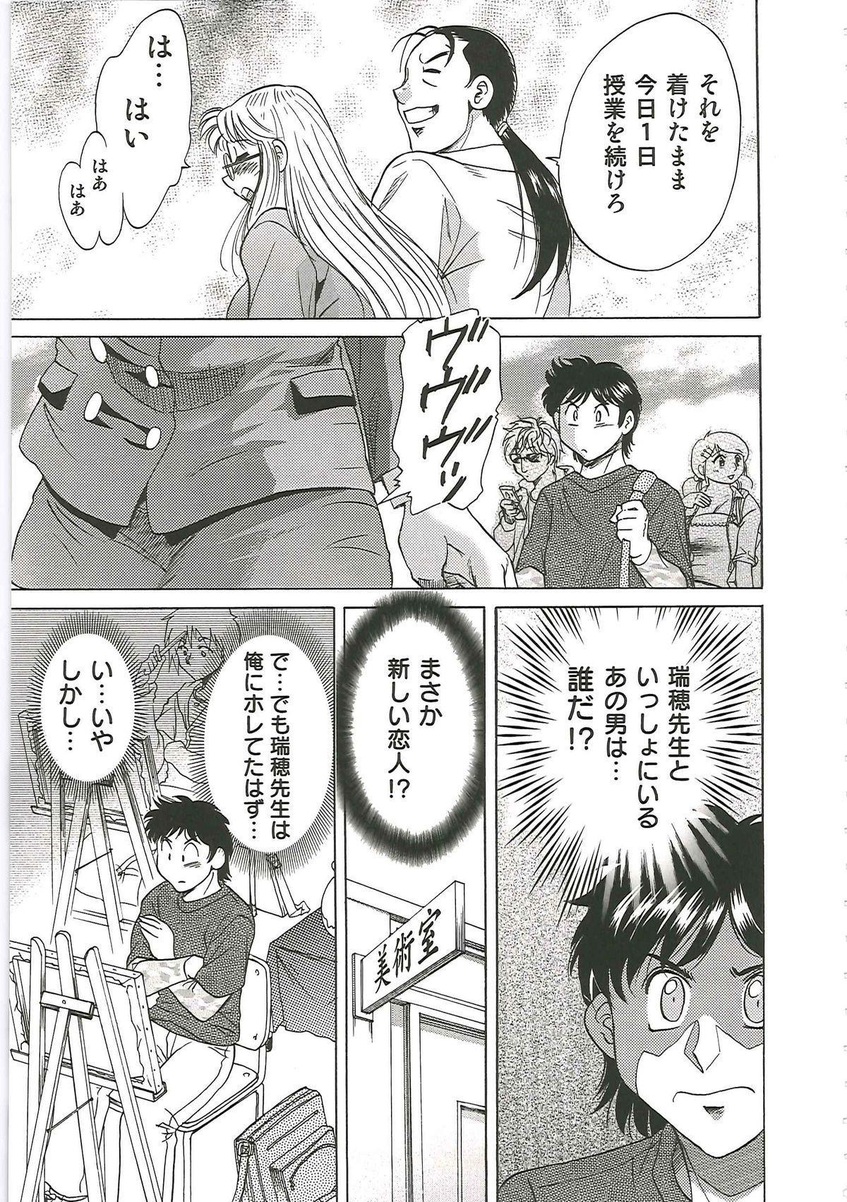 [Chanpon Miyabi] Cho-Onesan Tengoku 6 -Tenrakuhen- 140